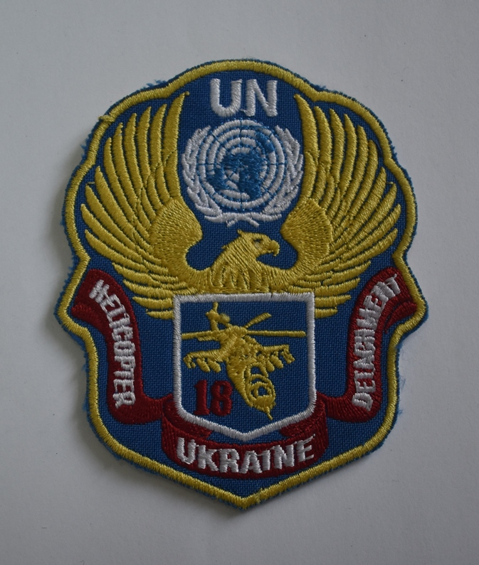 """Тканини. """"Шеврон-нашивка. 18-й окремий вертолітний загін Місії ООН """"Helikopter Ukraine Detachment""""."""
