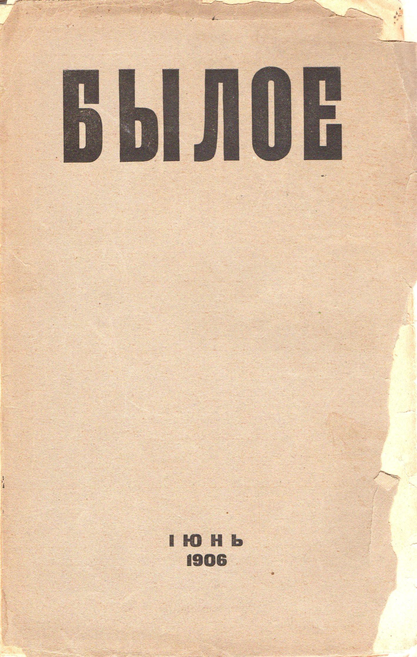 """Журнал """"Былое"""". 1906. № 6 (червень)"""