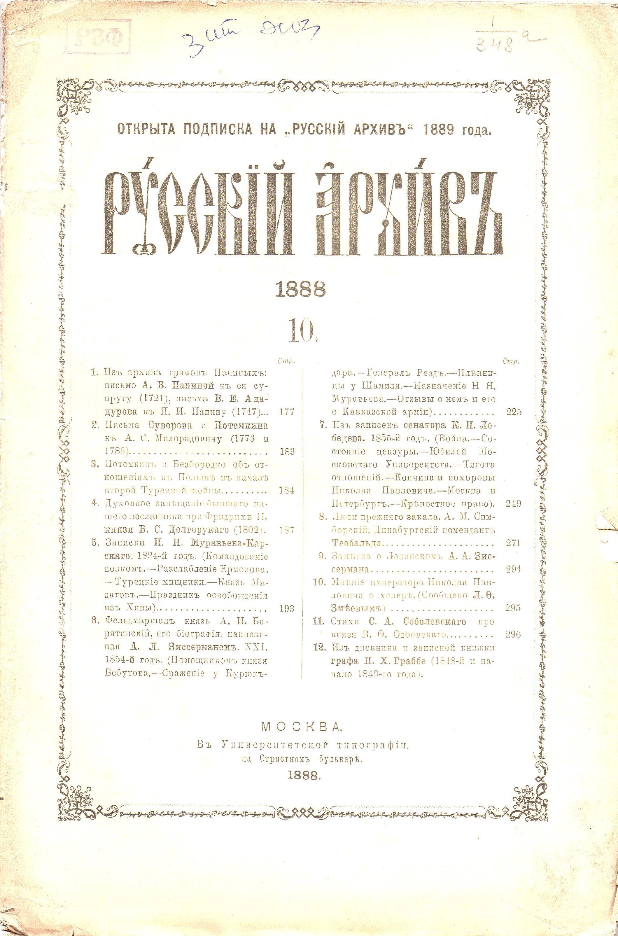 """Журнал """"Русскій Архивъ"""". 1888. Кн. ІІІ. № 10"""