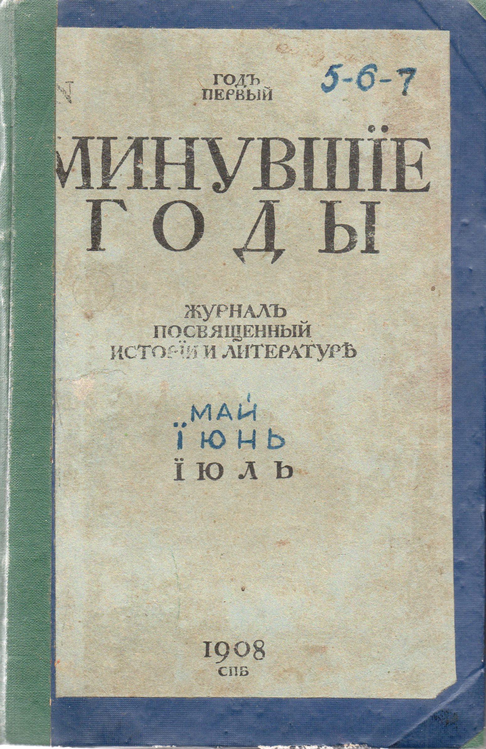 """Журнал """"Минувшїе годы"""". 1908. №№ 5-6; 7 (травень-червень; липень)"""