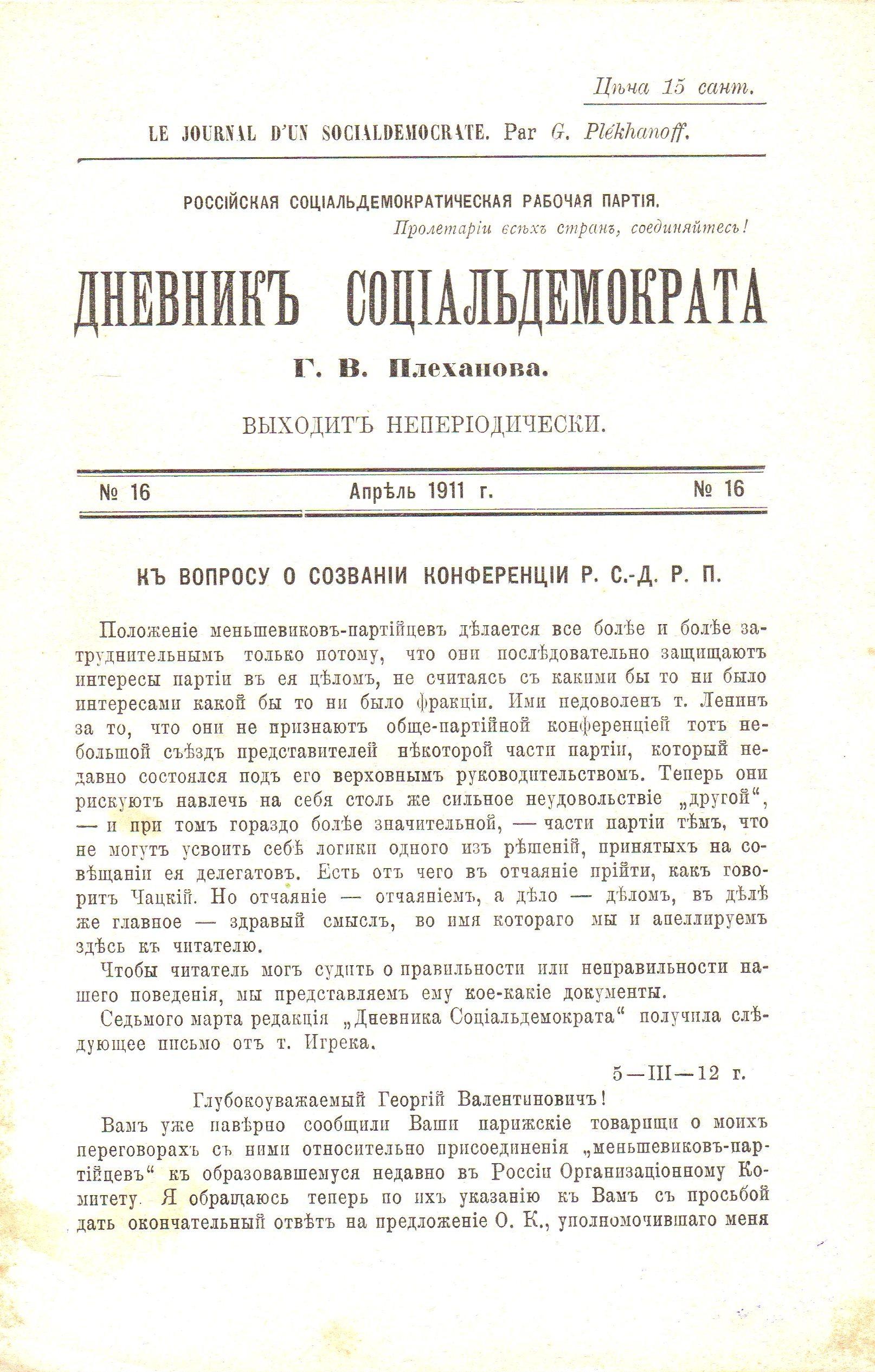 """Брошура """"Плеханов Г. В. """"Дневникъ соціальдемократа. 1911. № 16 (квітень)"""""""