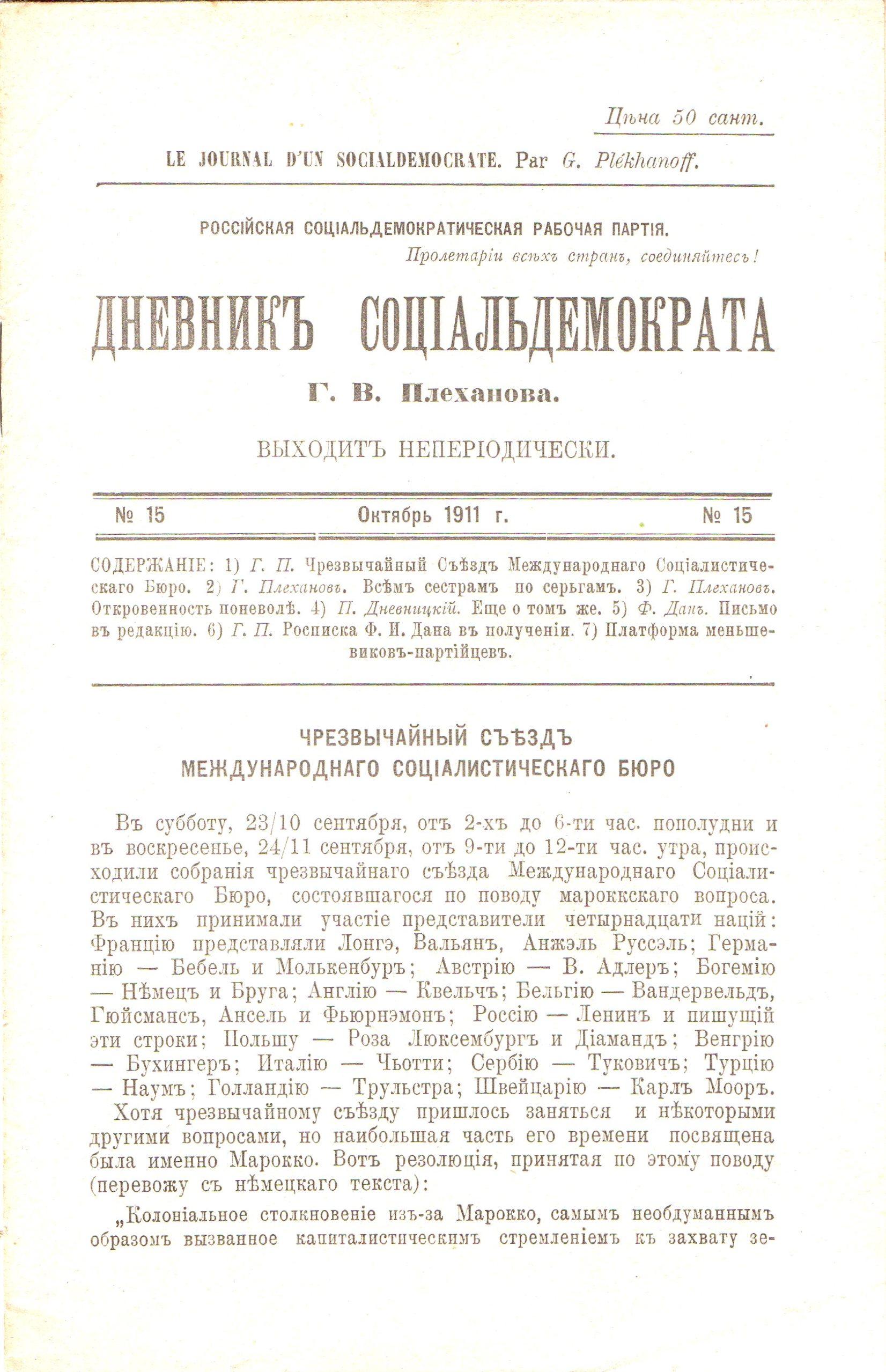 "Брошура ""Плеханов Г. В. ""Дневникъ соціальдемократа. 1911. № 15 (жовтень)"""