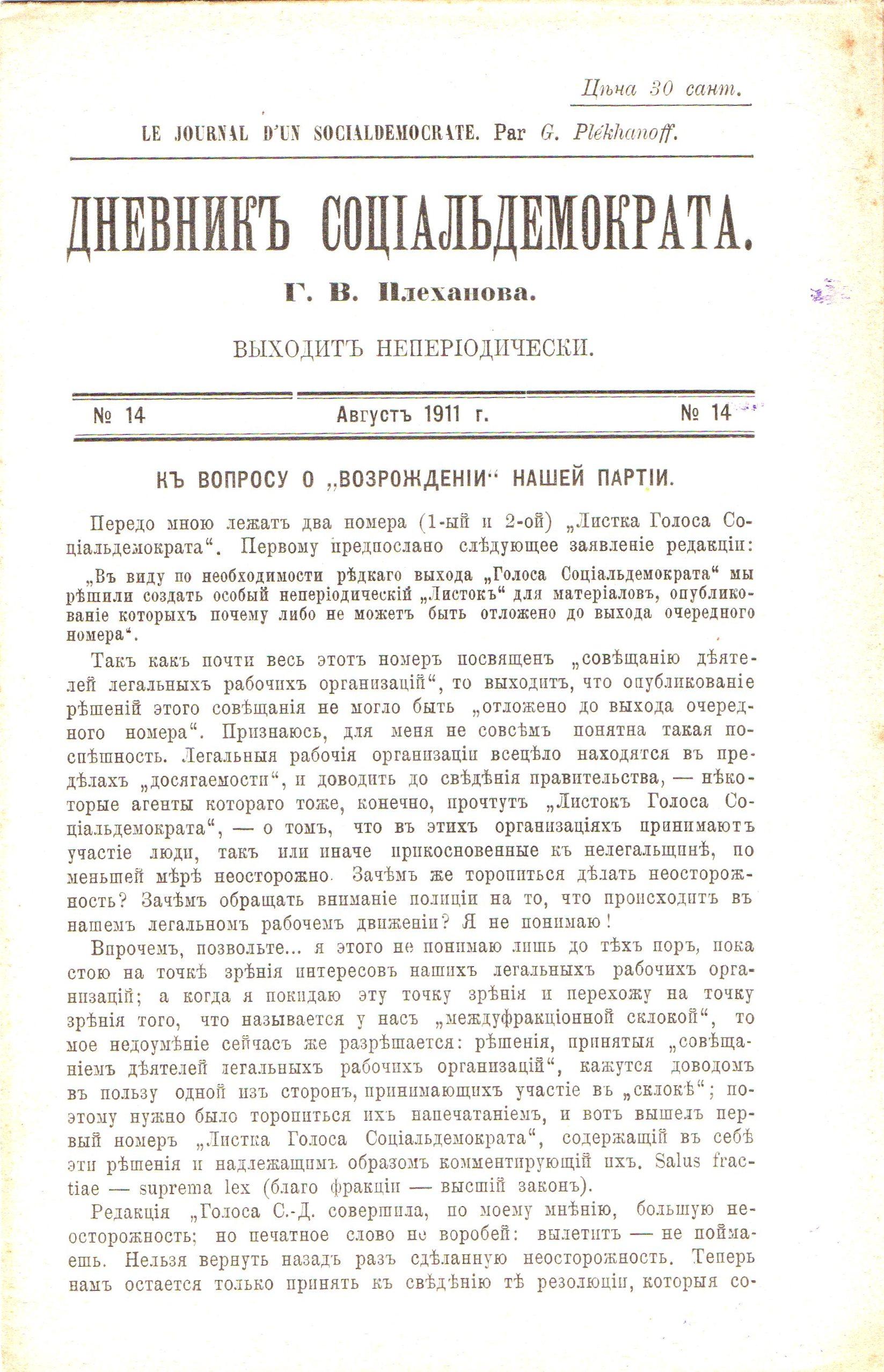 "Брошура ""Плеханов Г. В. ""Дневникъ соціальдемократа. 1911. № 14 (серпень)"""