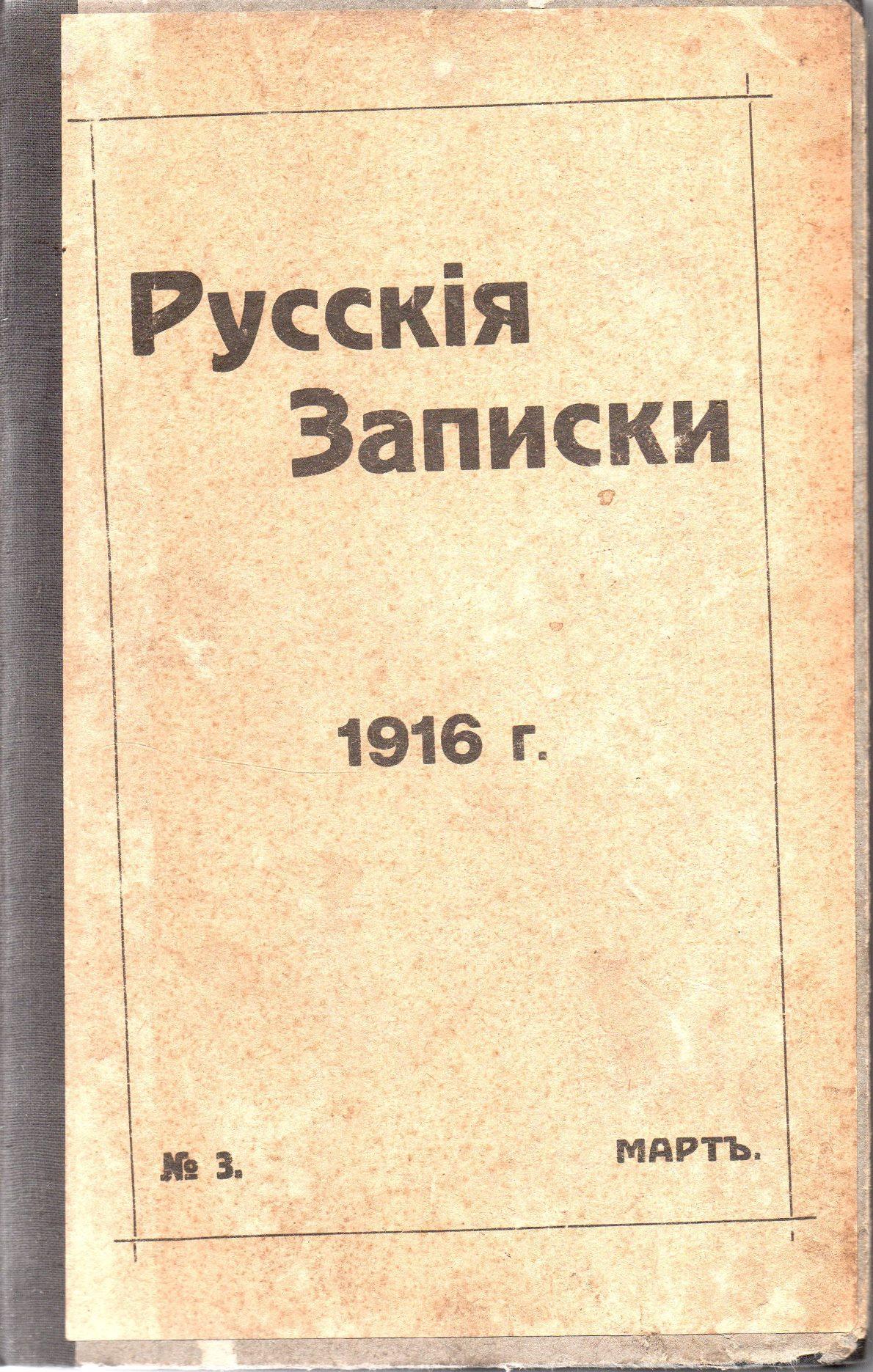 """Журнал """"Русскія Записки"""". 1916. № 3 (березень)"""