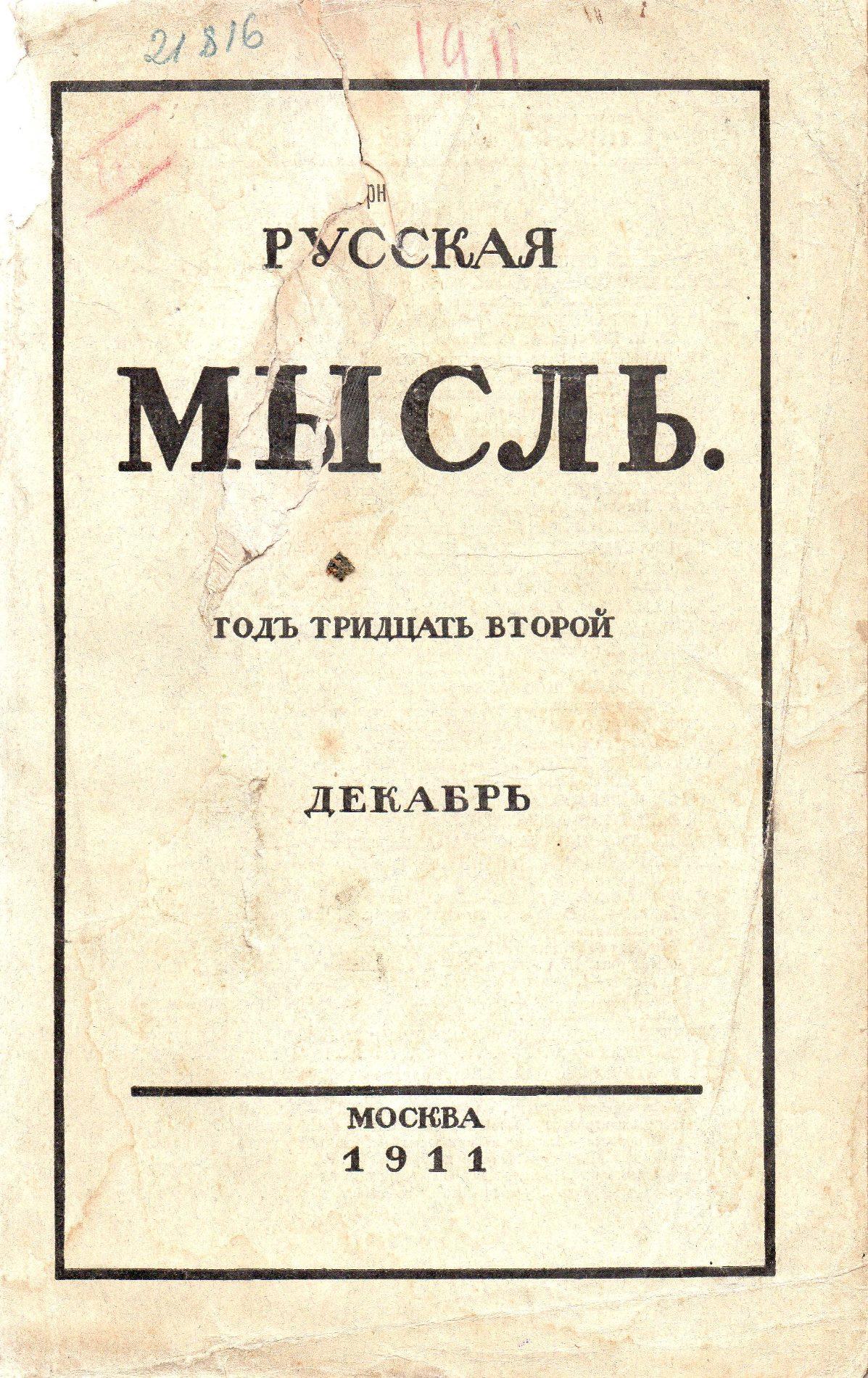 """Журнал """"Русская мысль"""". 1911. Кн. ХІІ (грудень)"""