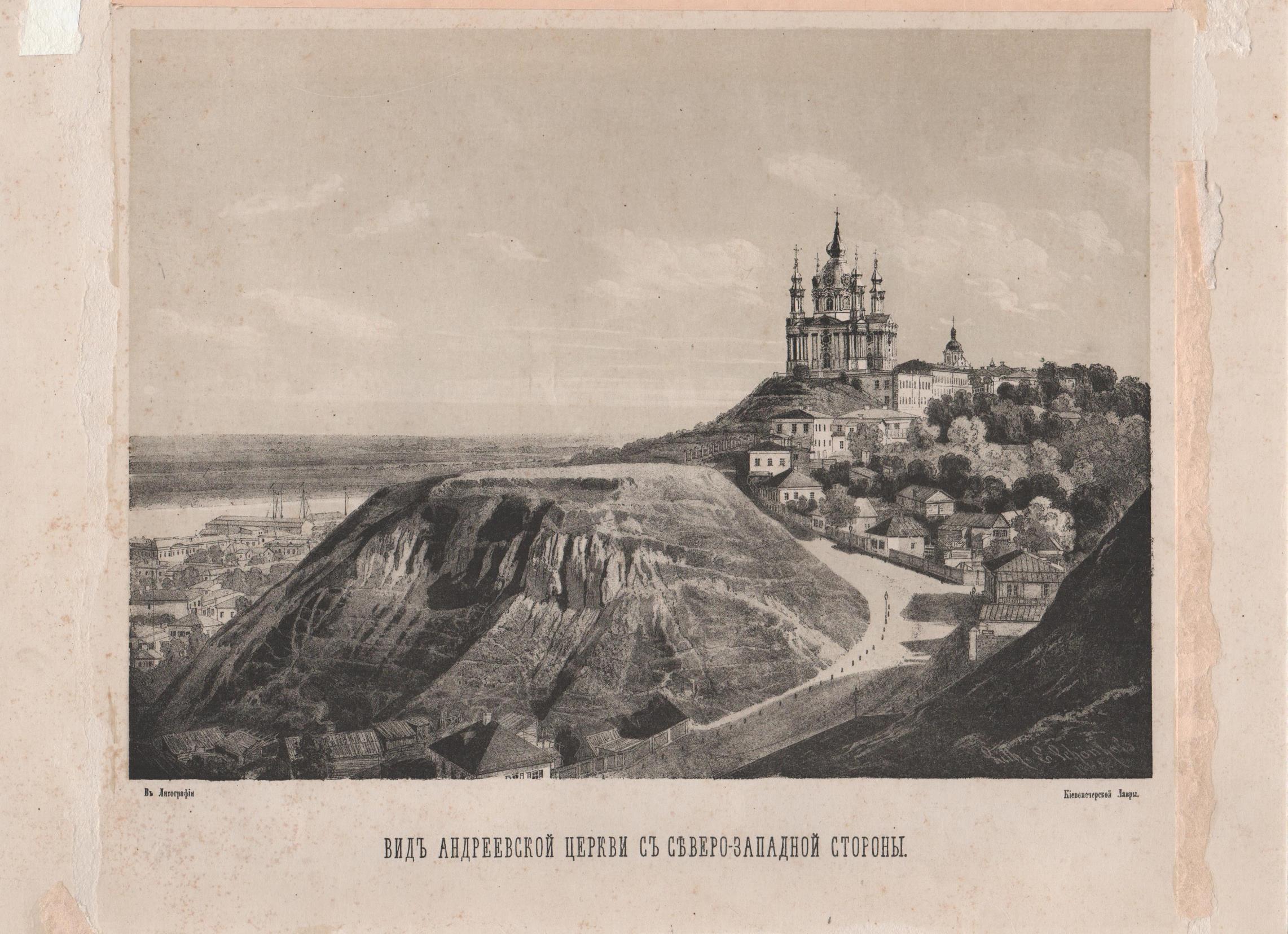 "Мистецтво. Літографія ""Вид Андреевской церкви с Северо-западной стороны"""