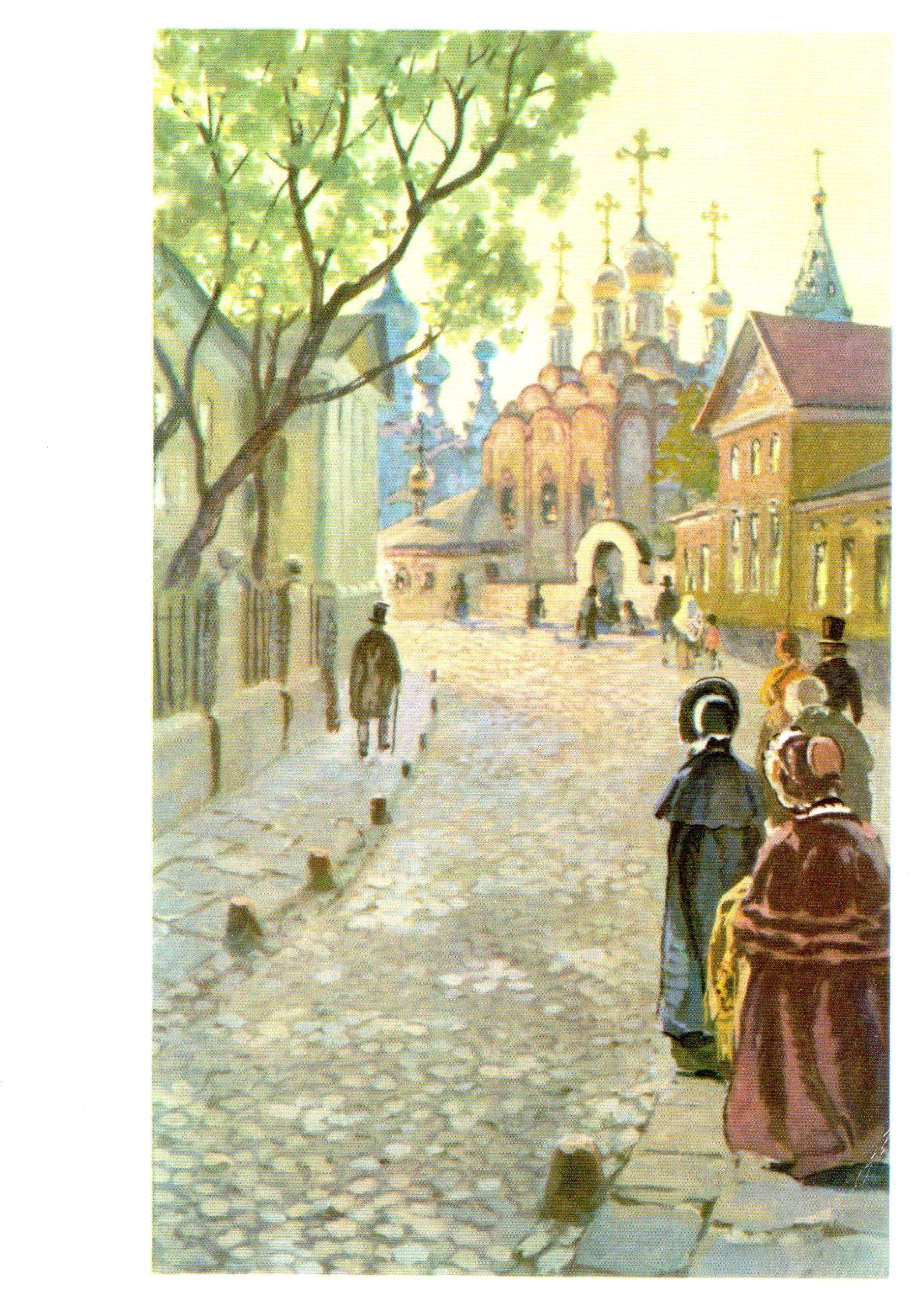 "Альбом репродукцій ""Л. Толстой ""Война и мир"". Вип. ІІІ. № 2"