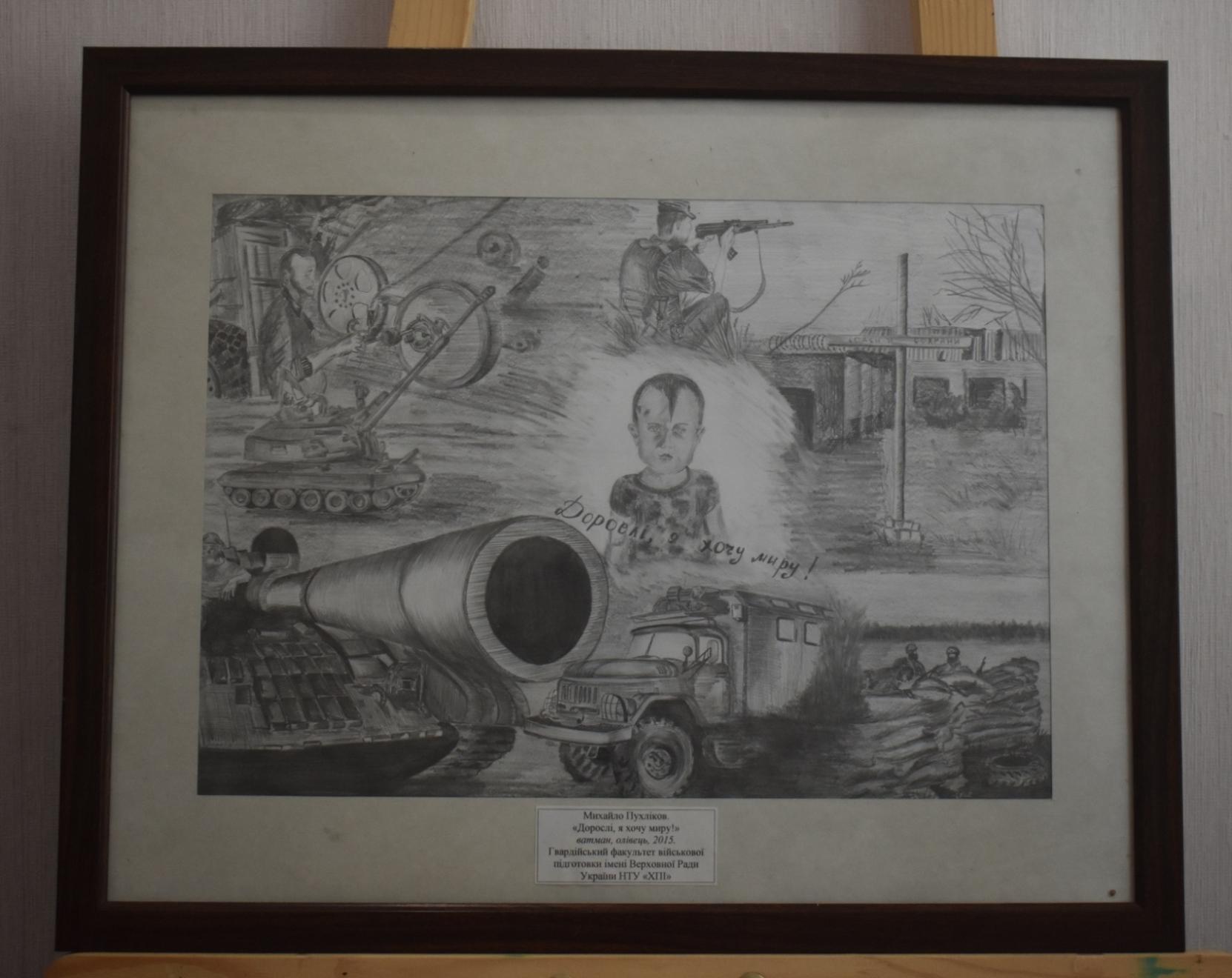 """Мистецтво. Графіка. Малюнок Михайла Пухліков """"Дорослі, я хочу миру!"""""""