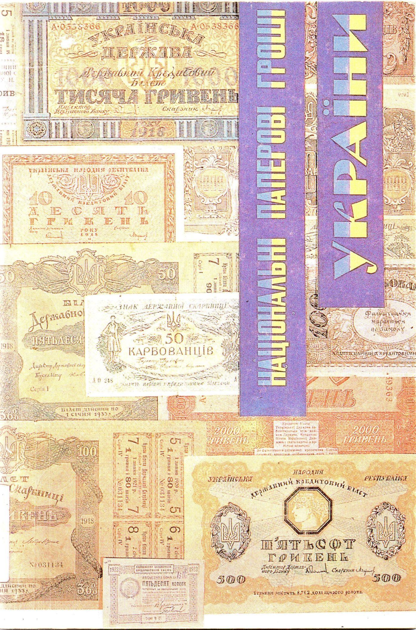 """Книга """"Національні паперові гроші України. 1918-1920 / Рудіченко О. І."""""""
