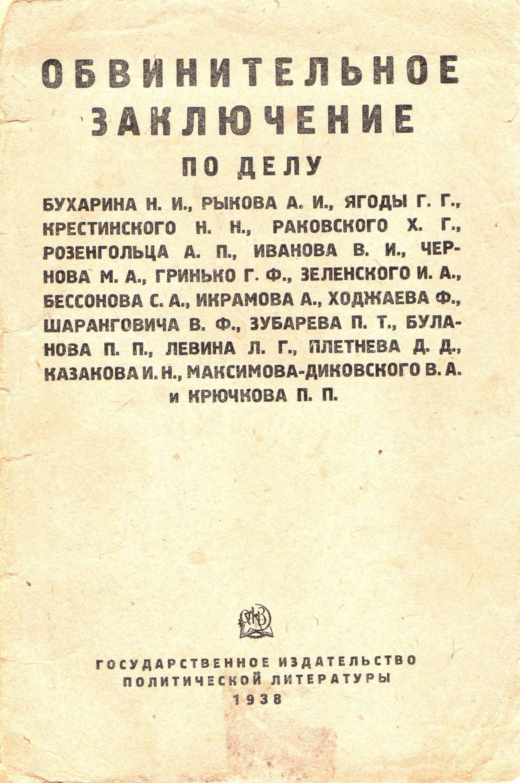 """Книга """"Обвинительное заключение по делу Бухарина, Н. И., Рыкова А. И., Ягоды К. Г."""""""