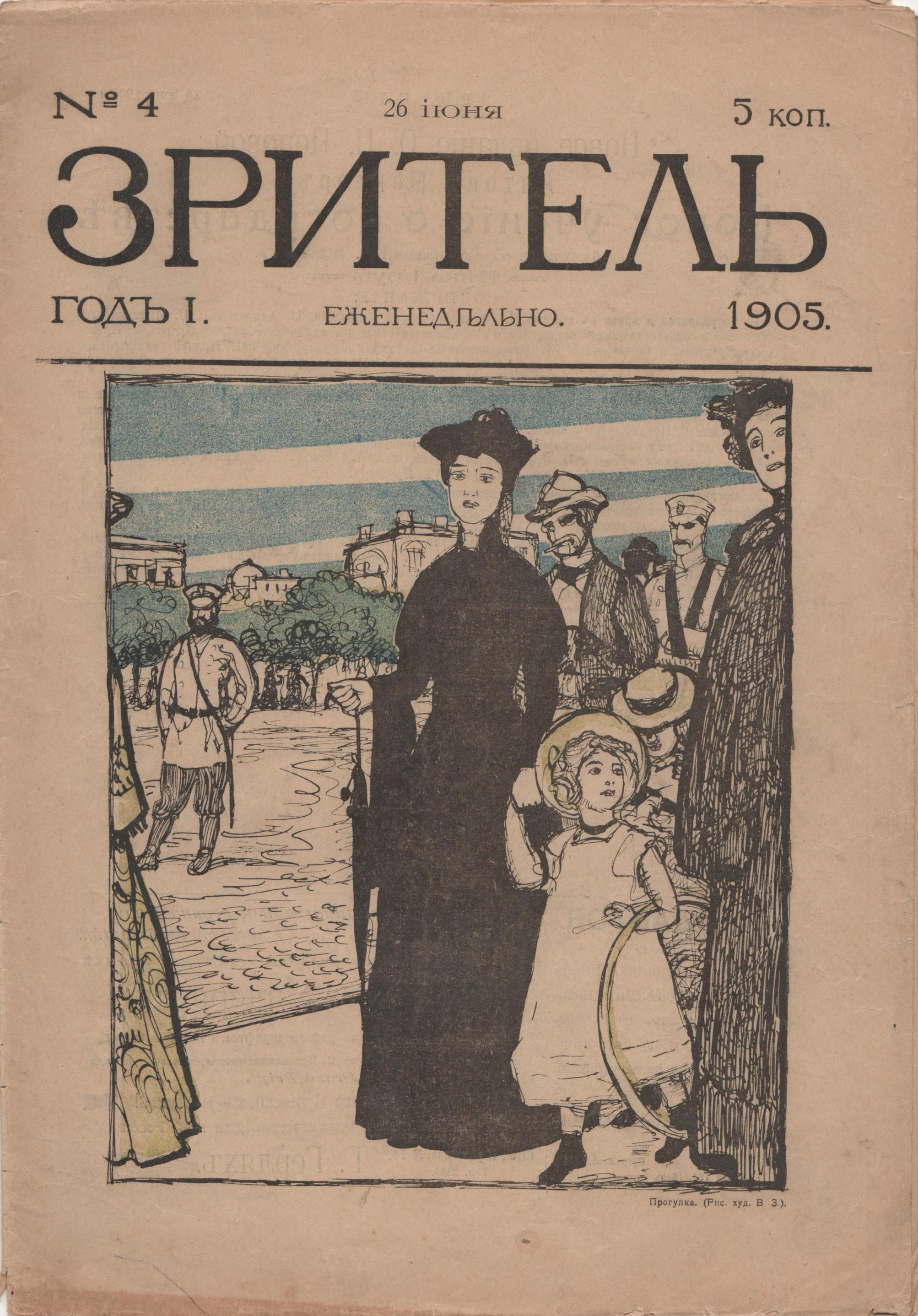 """Журнал """"Зритель"""". 1905. № 4 (червень)"""