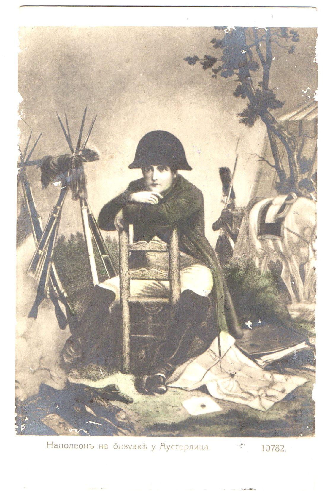"Поштова листівка ""Наполеонъ на бивуакѢ у Аустерлица"""