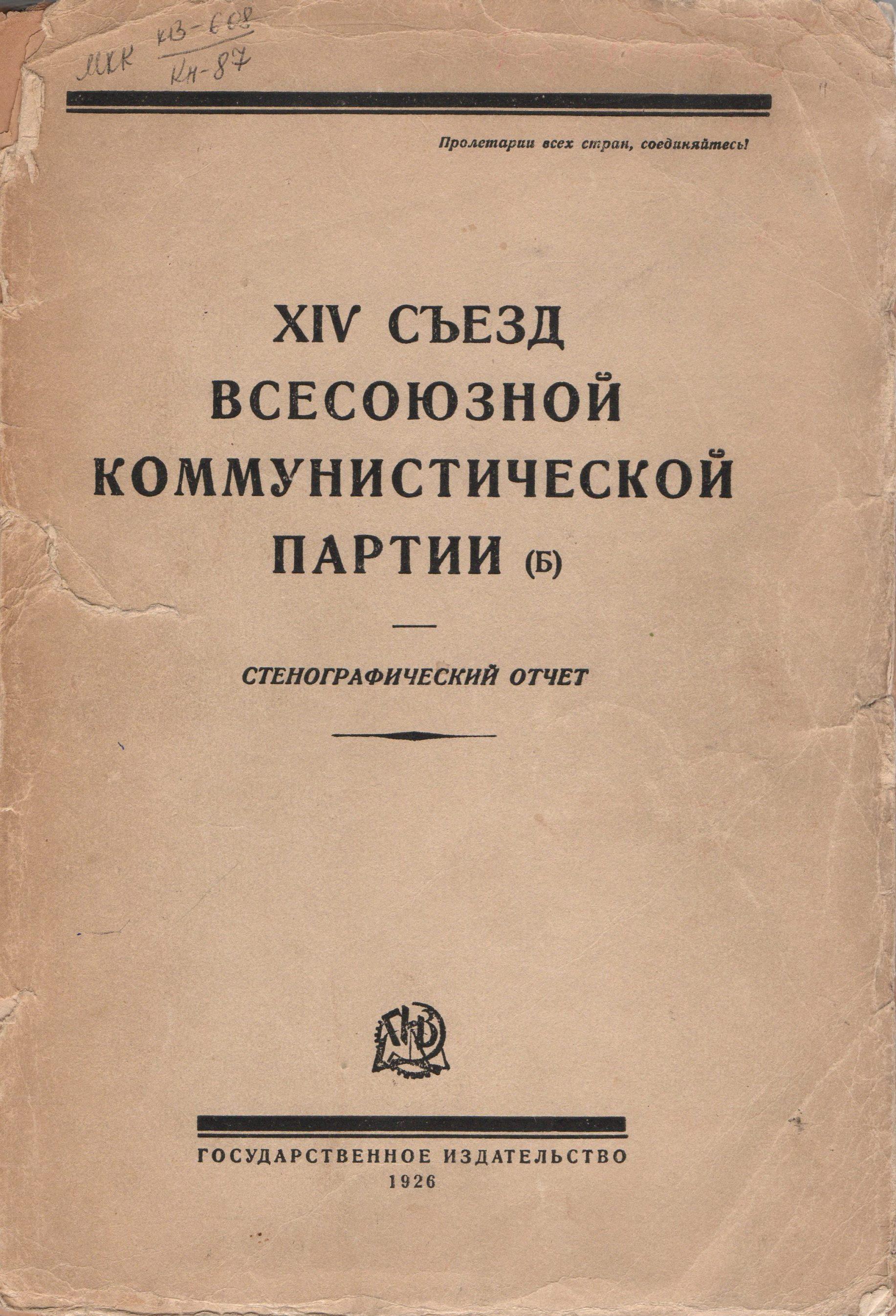 """Книга """"XІV съезд Всесоюзной коммунистической партии (б). 18-31 декабря 1925 г. Стенографический отчет""""."""