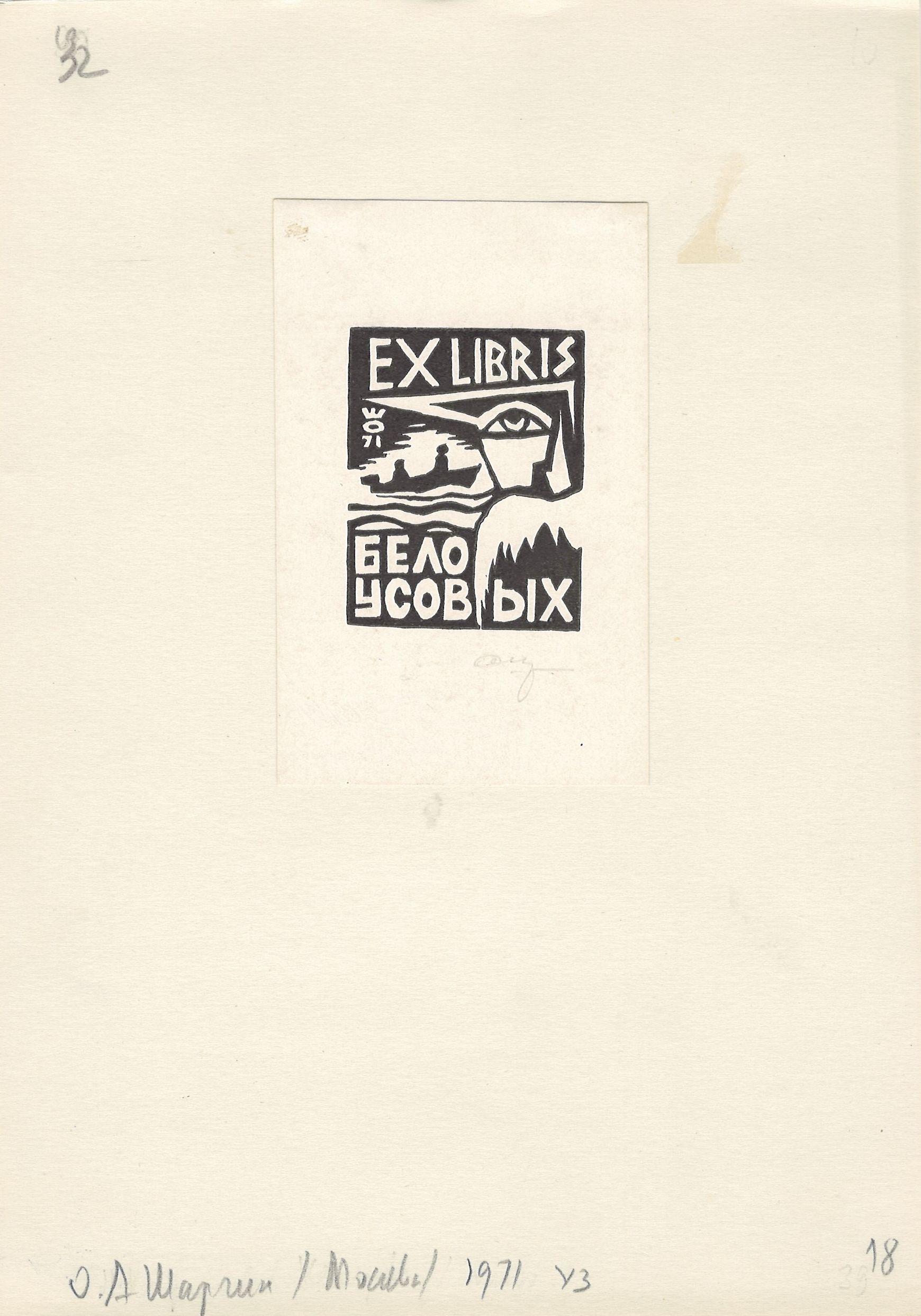 """Графіка. Екслібрис. """"Ex libris Бєлоусових"""" Шаргіна О. А."""