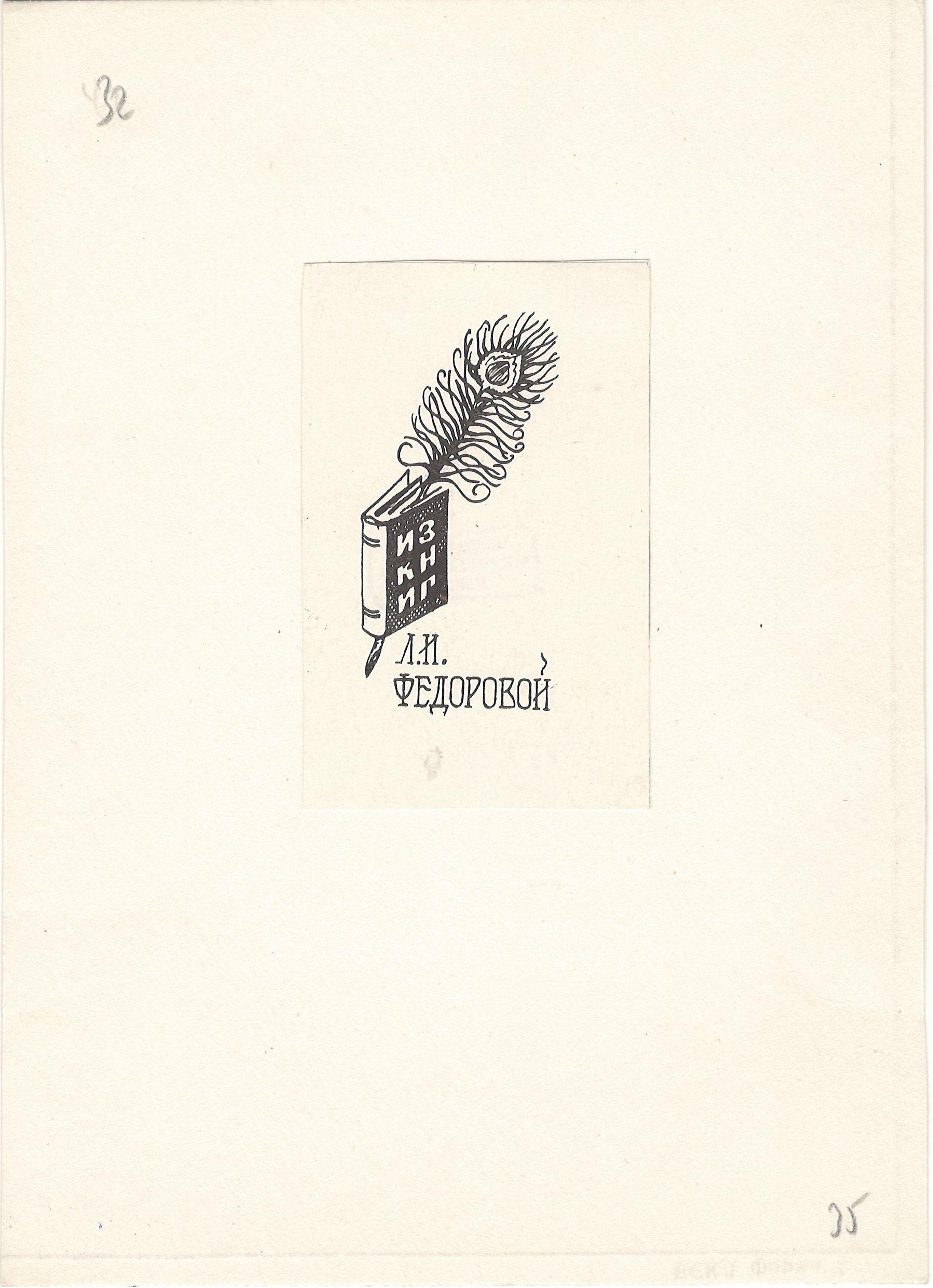 """Графіка. Екслібрис. """"Із книг Л. І. Федорової"""" Євгенії Шалигіної"""