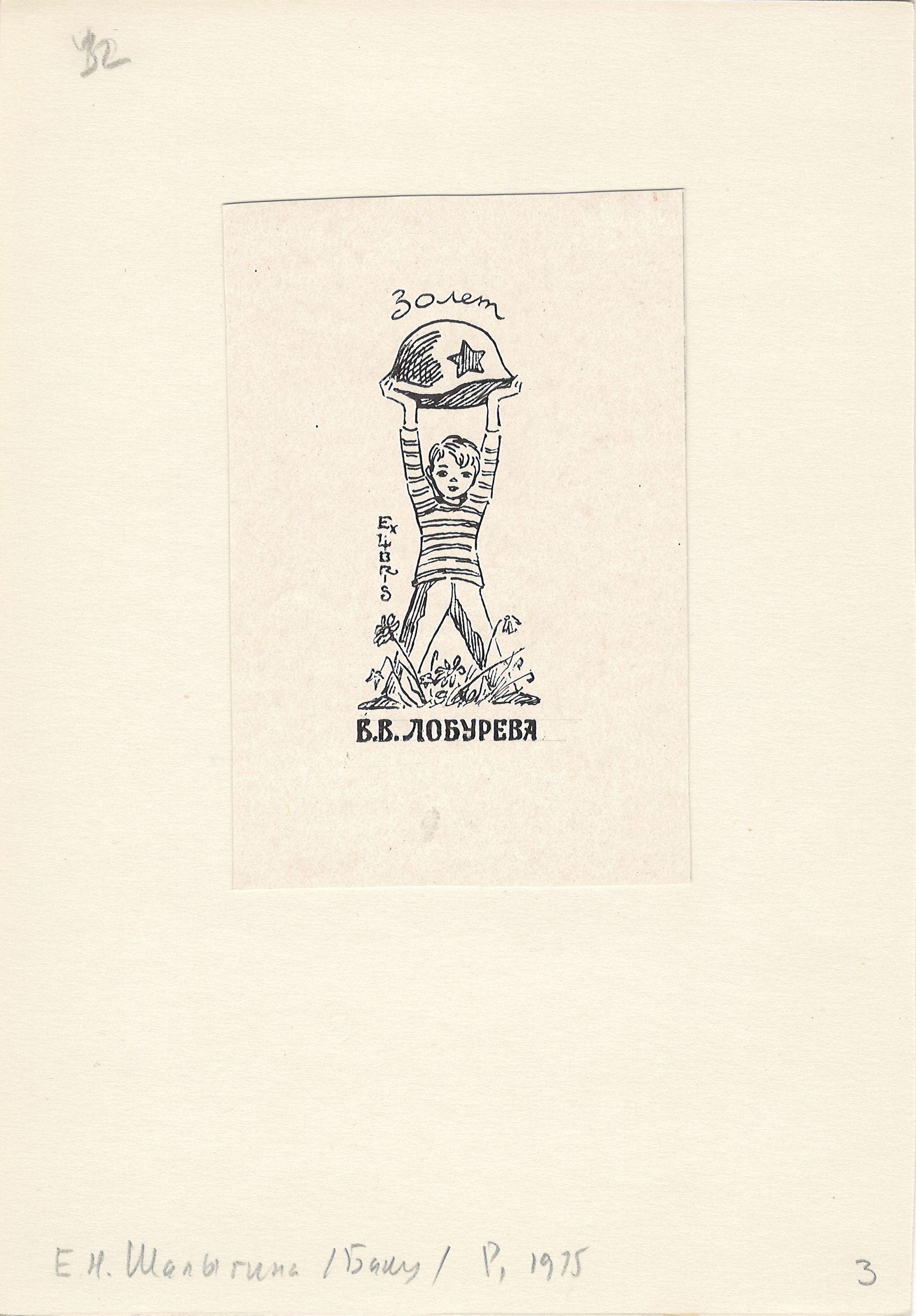 """Графіка. Екслібрис. """"Ex libris В. В. Лобурева"""" Євгенії Шалигіної"""