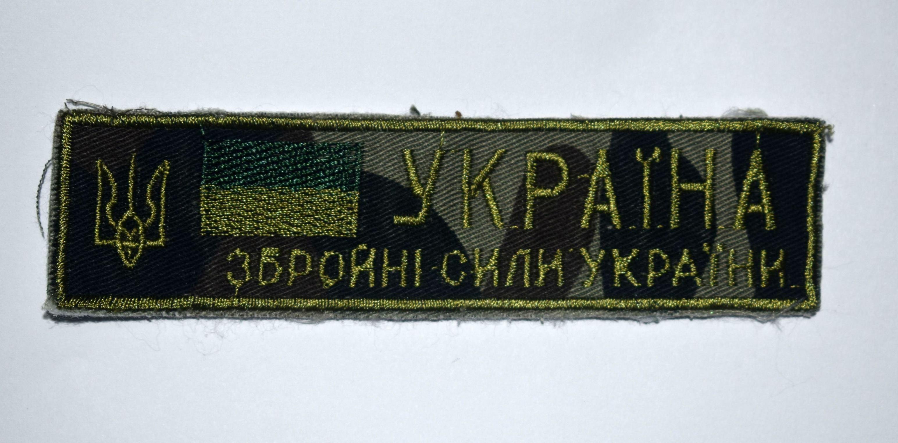 """Тканини. Нашивка """"Збройні сили України"""""""