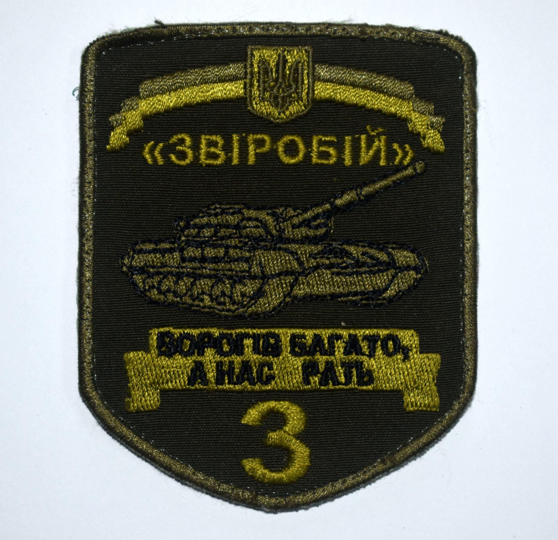 """Тканини. Шеврон """"Звіробій"""" (3-й окремий танковий батальйон """"Звіробій"""")"""