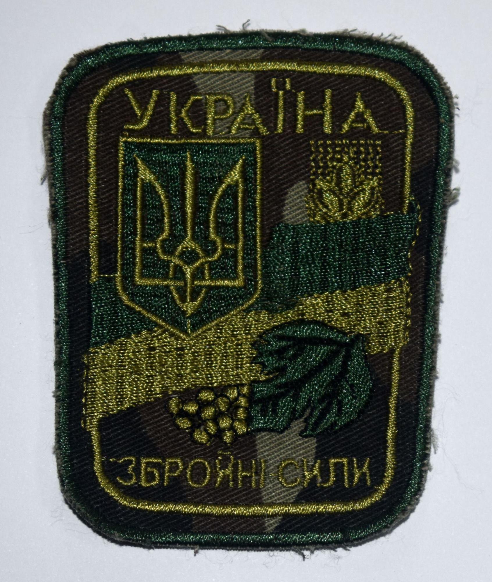 """Тканини. Шеврон-нашивка """"Збройні сили України"""""""