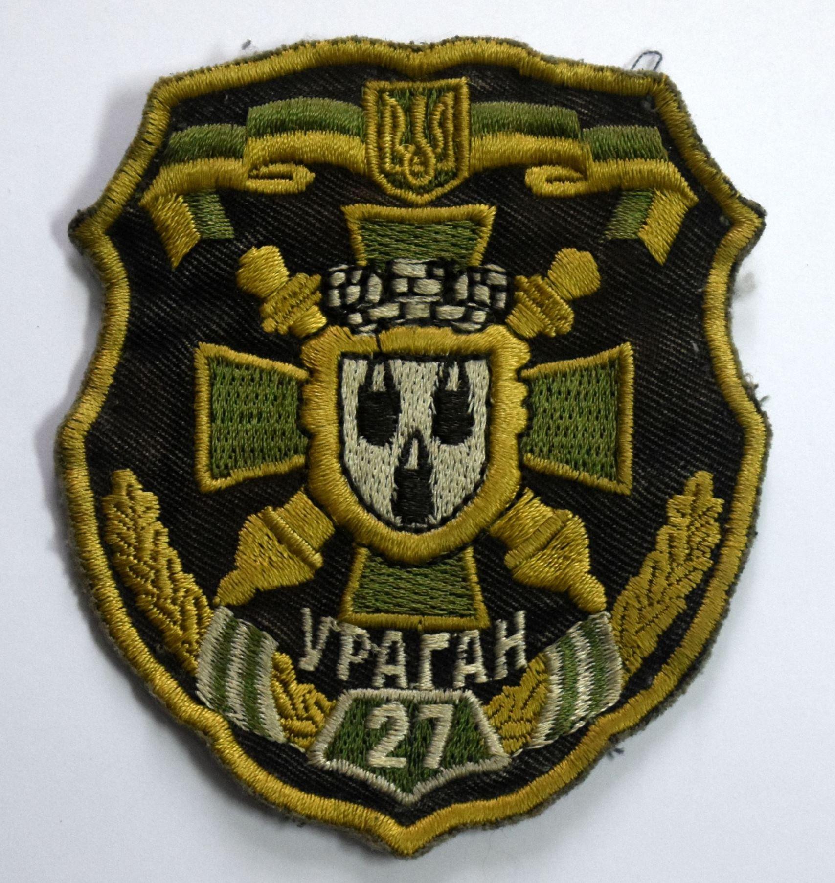 """Тканини. Шеврон-нашивка """"Ураган"""" (27-ма окрема реактивна артилерійська бригада)"""