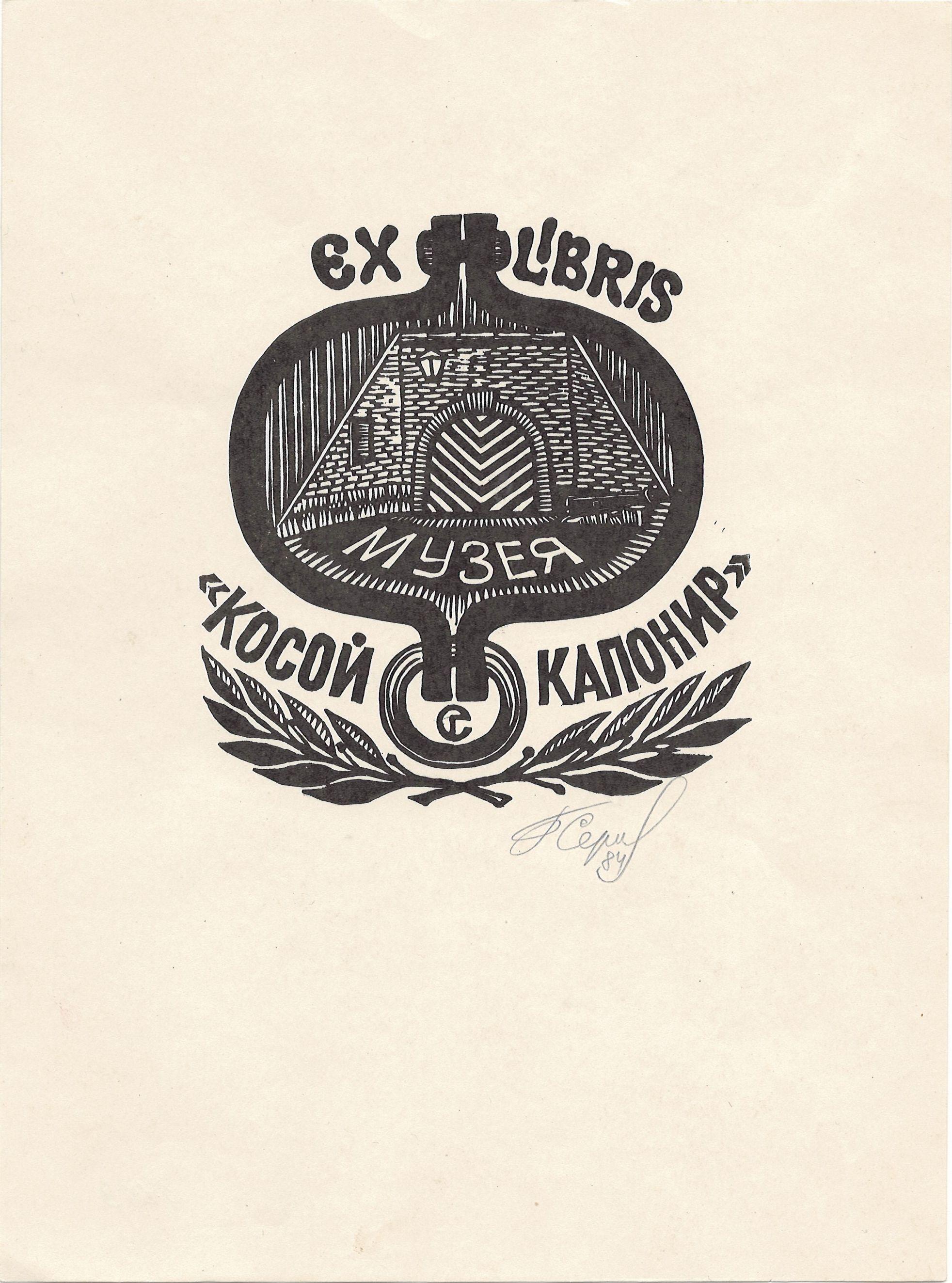 """Графіка. Екслібрис. """"Ex libris музею """"Косий капонір"""" Г. О. Сергєєва (6 од.)"""