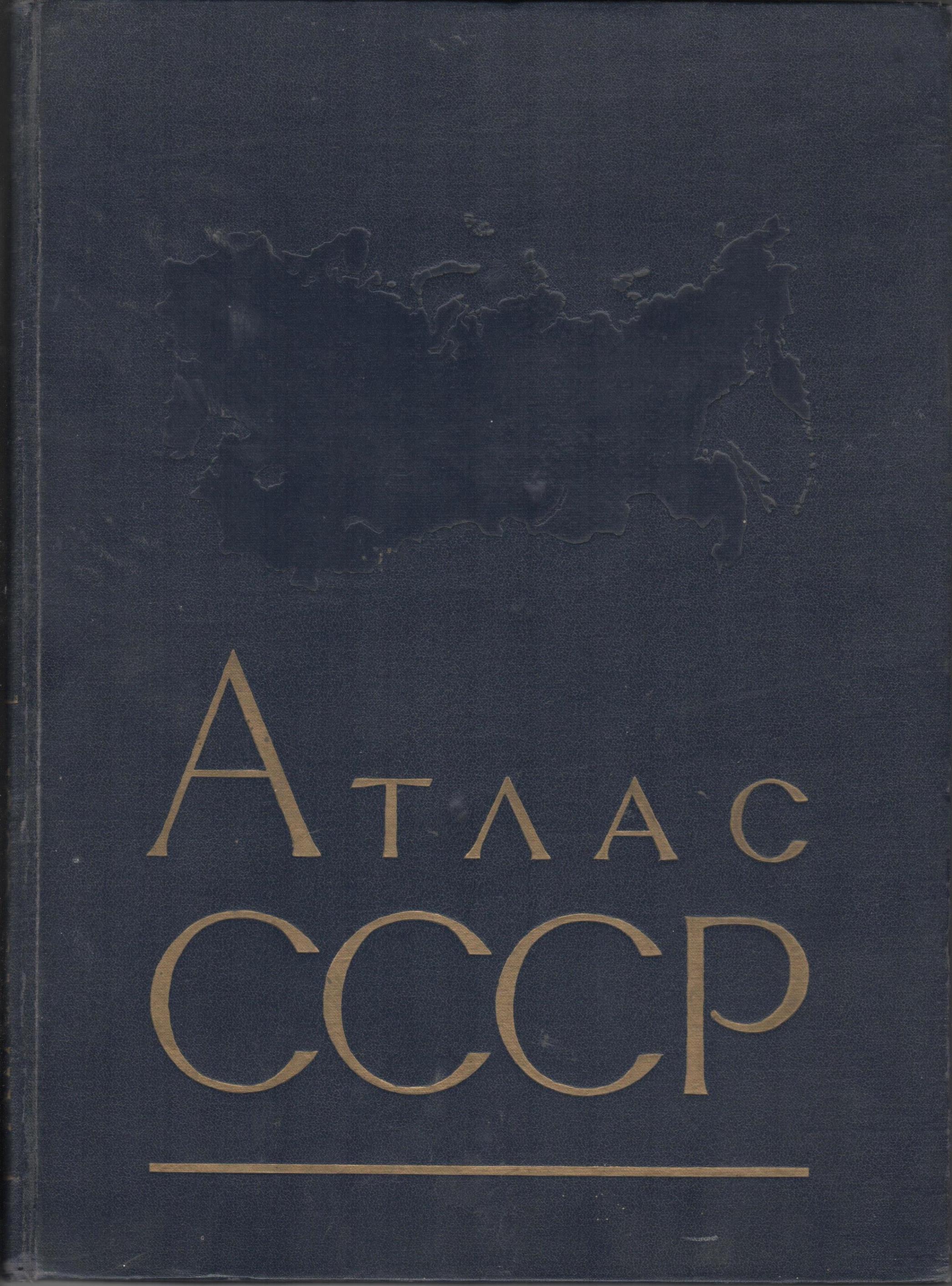 Атлас СРСР
