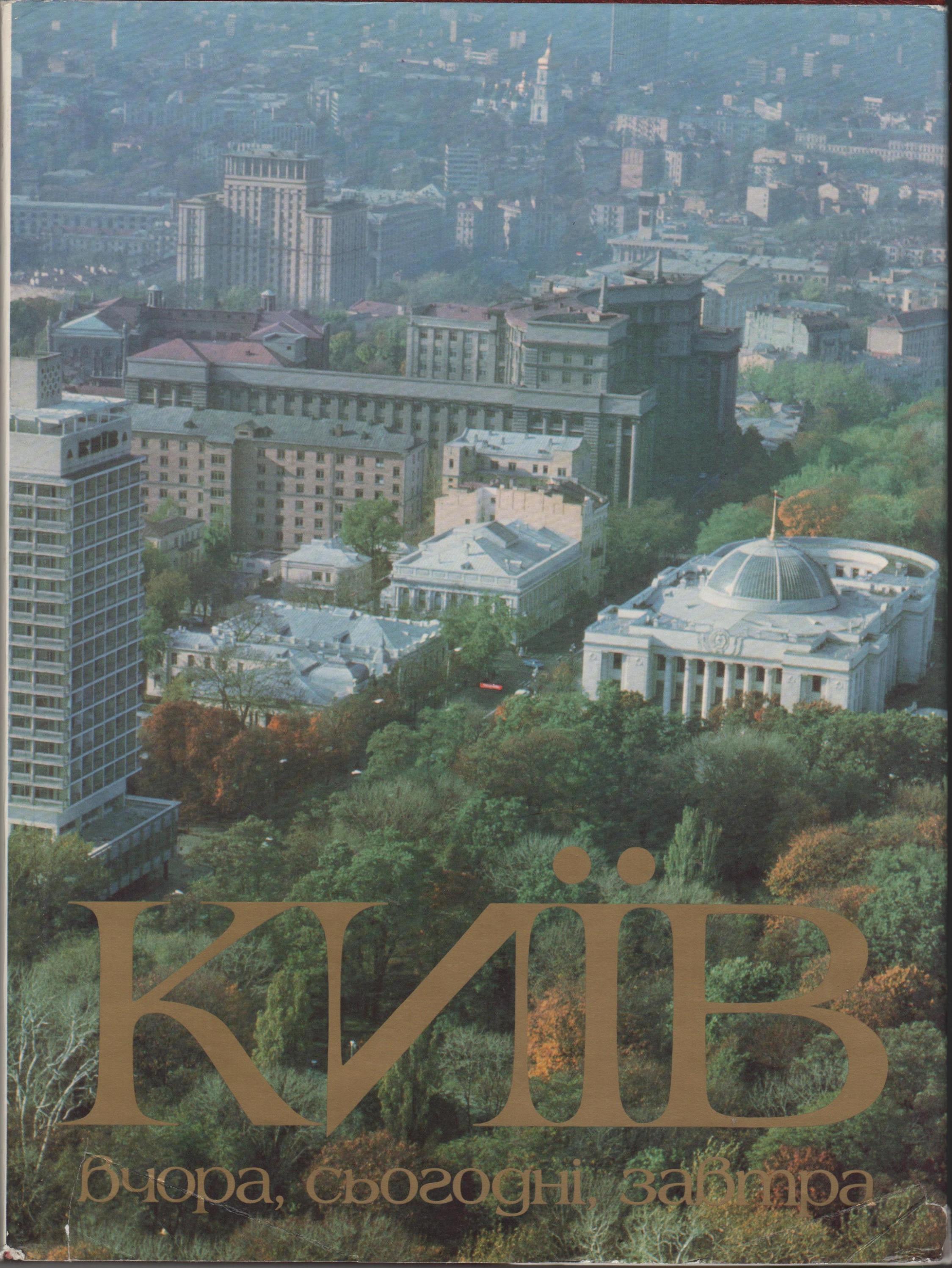 """Фотоальбом """"Київ. Вчора, сьогодні, завтра. Т. 2"""""""