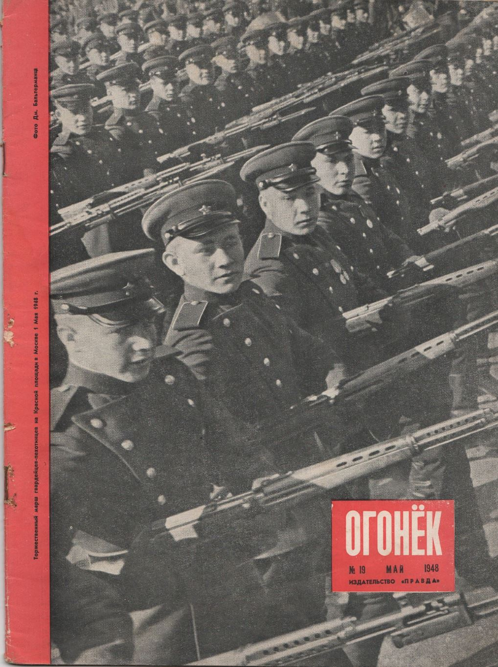 "Журнал ""Огонек"". 1948. № 19 (травень)"