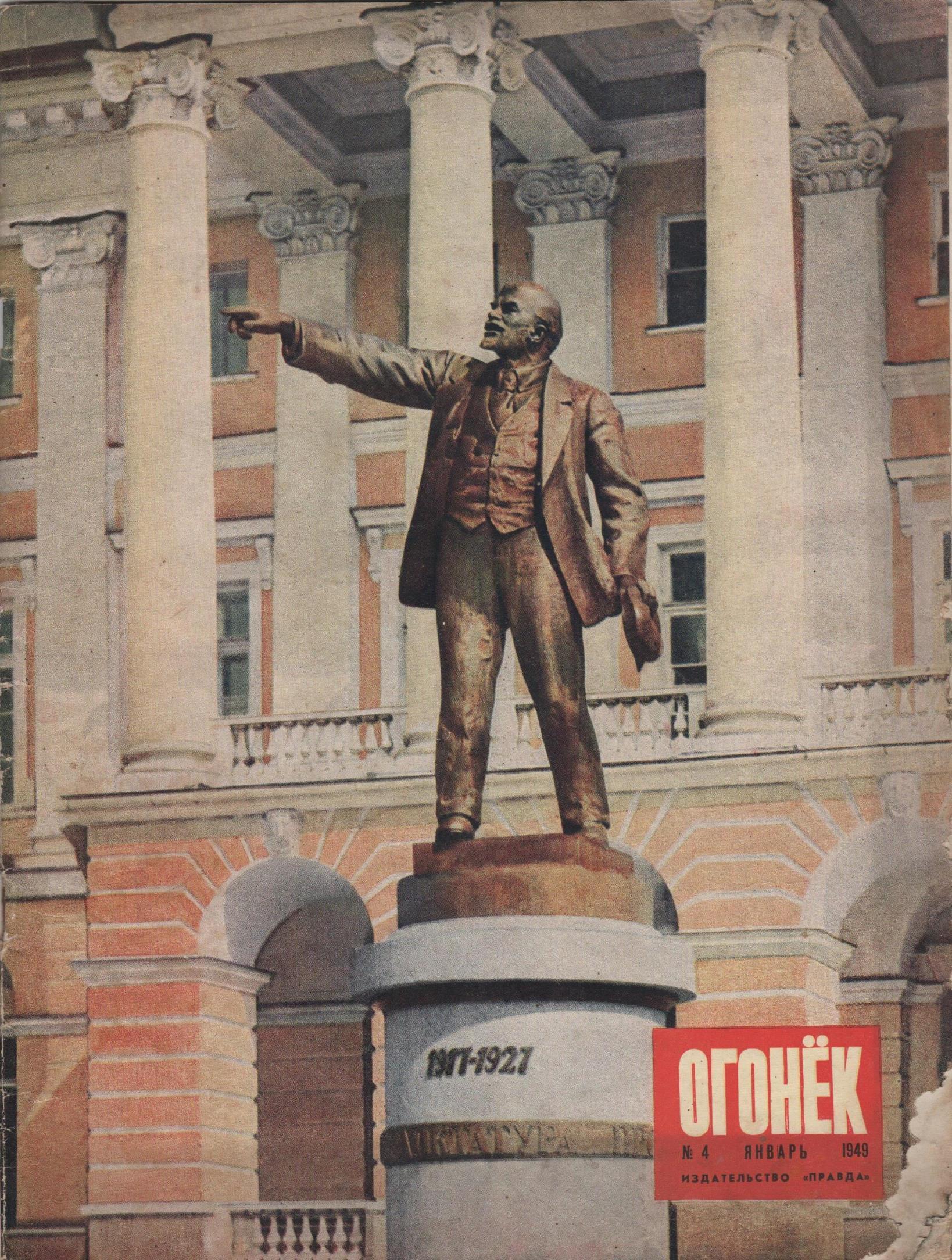 """Журнал """"Огонек"""". 1949. № 4 (січень)"""