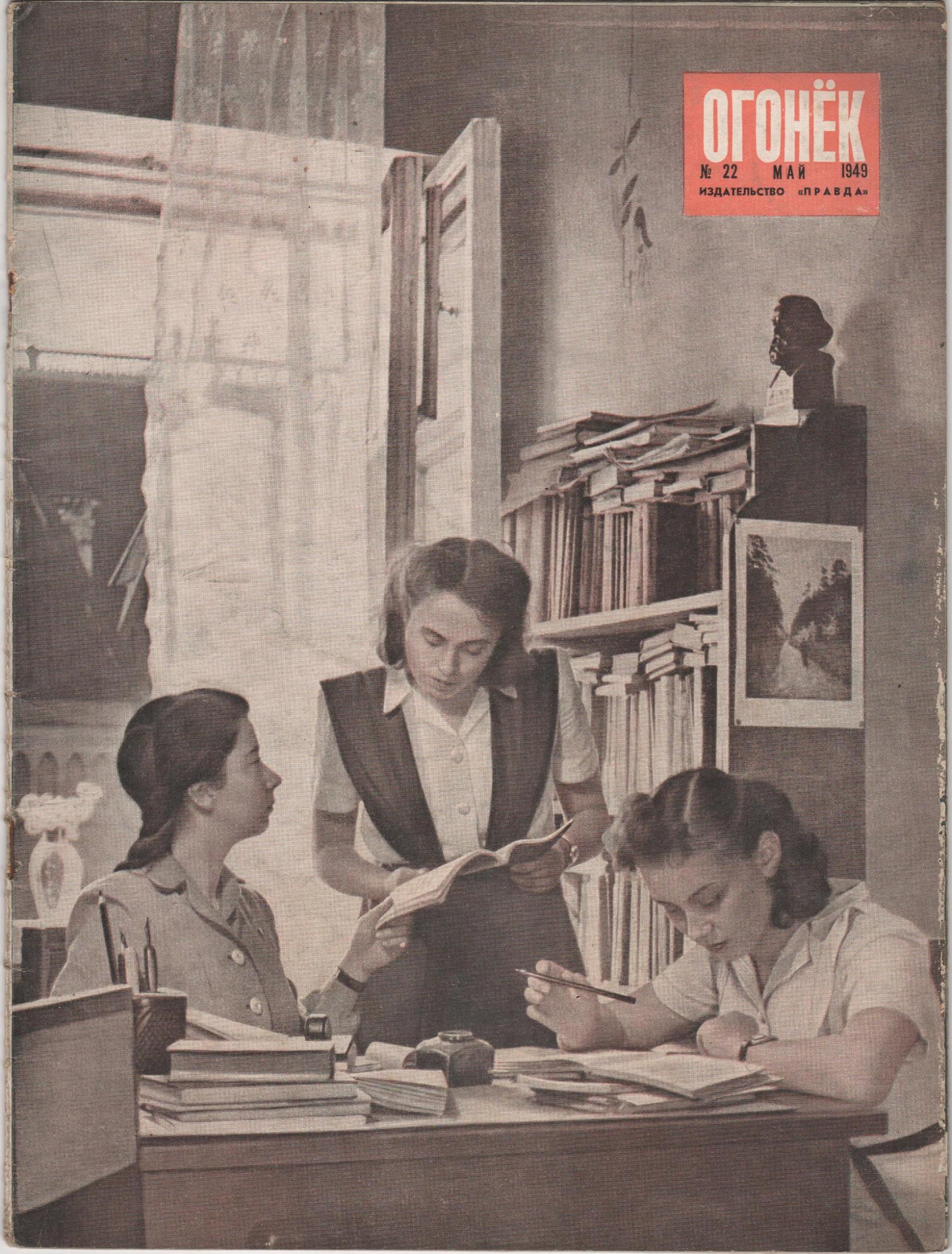 "Журнал ""Огонек"". 1949. № 22 (травень)"