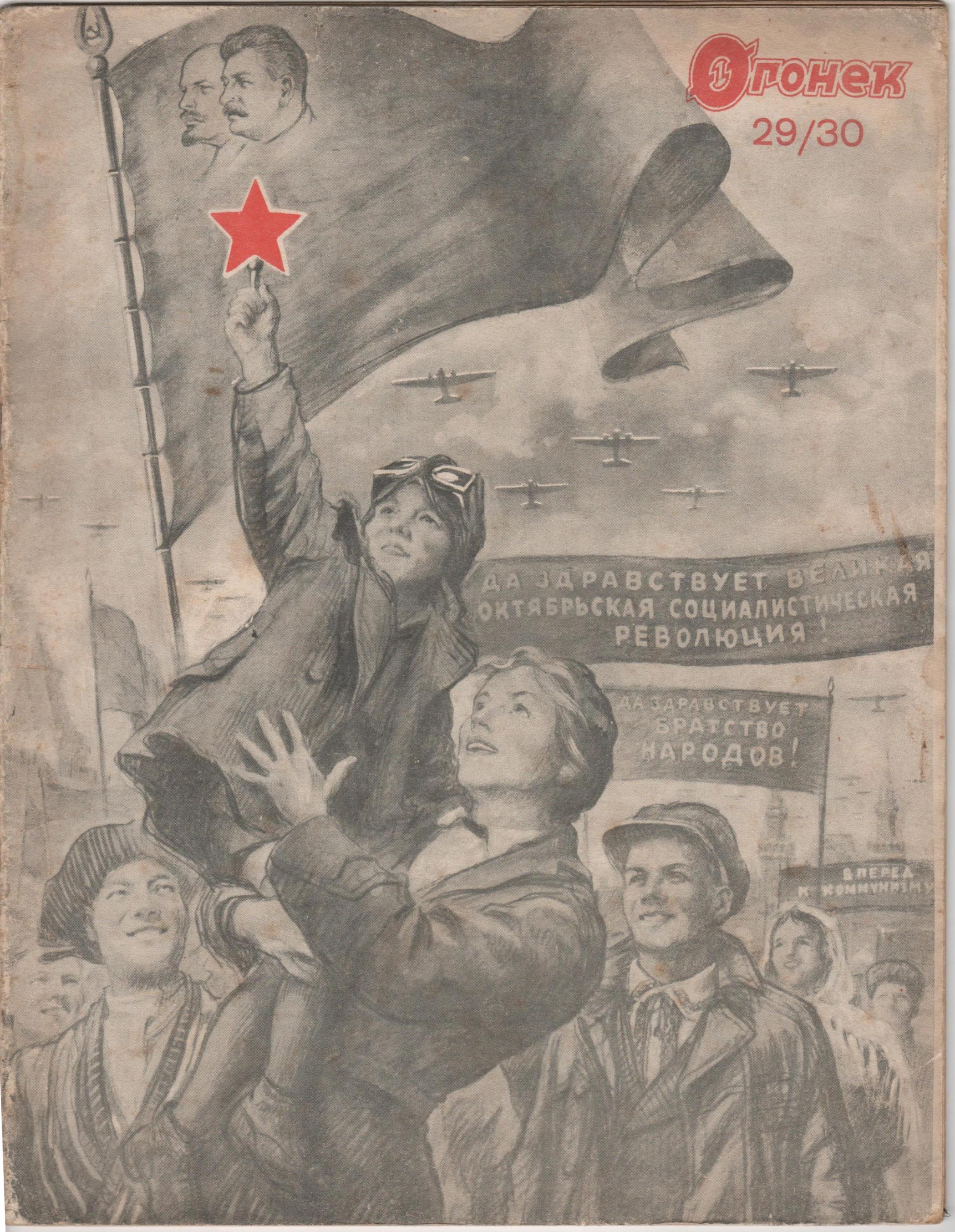 """Журнал """"Огонек"""". 1939. № 29/30"""