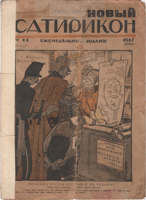 """Журнал """"Новый Сатирикон"""". 1917. № 14 (квітень)"""