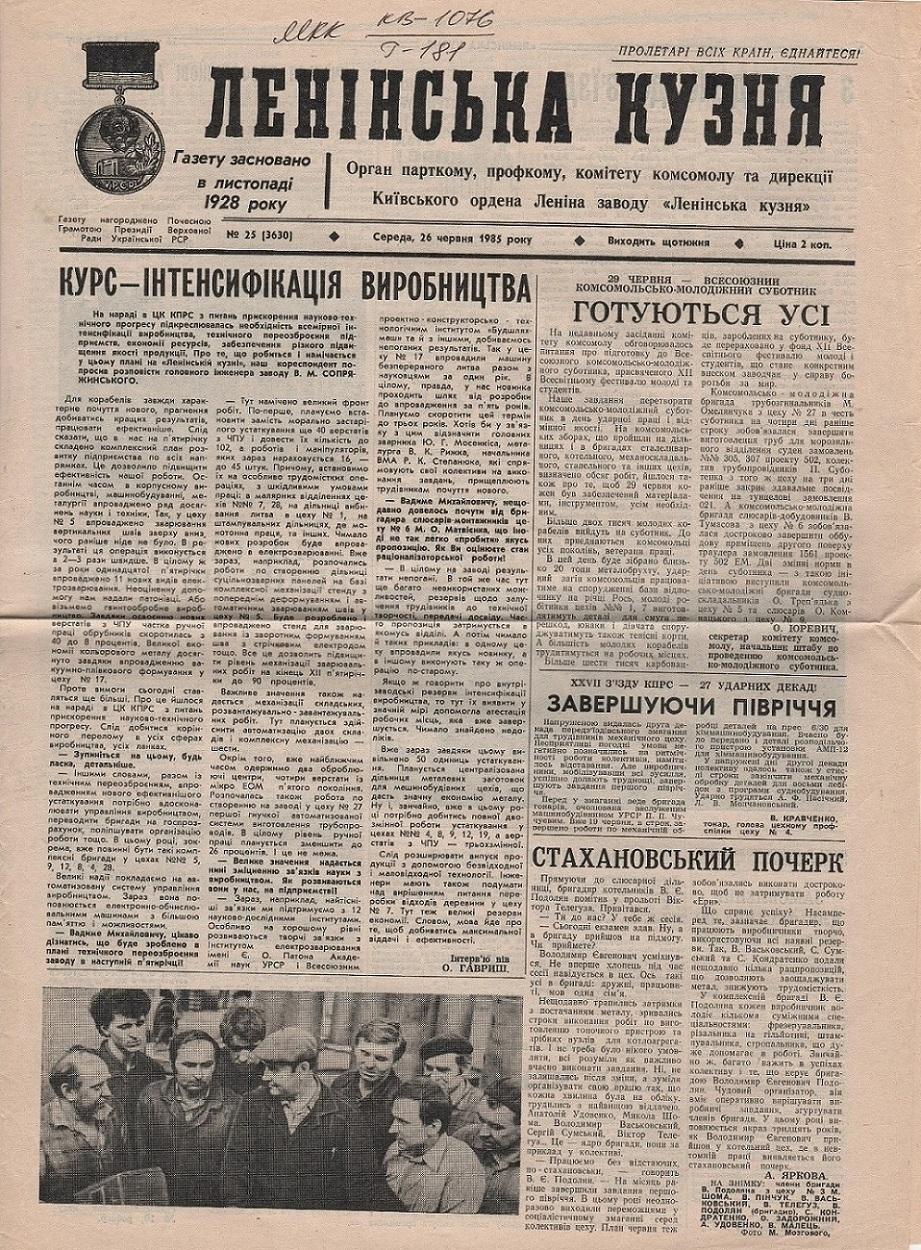 """Газети. Газета """"Ленінська кузня""""  середа, 26 червня 1985 року № 25 (3630)"""