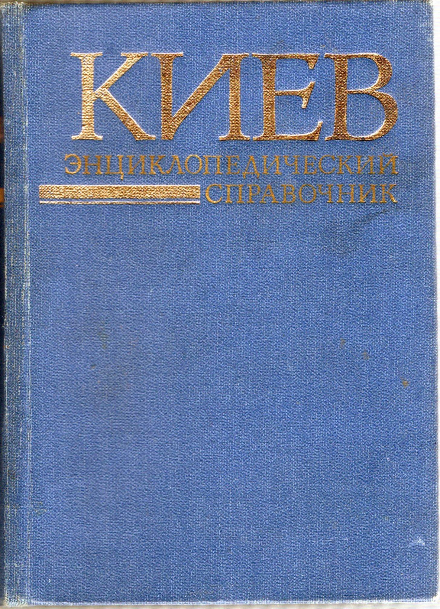 """Довідник """"Энциклопедический справочник """"Киев"""""""