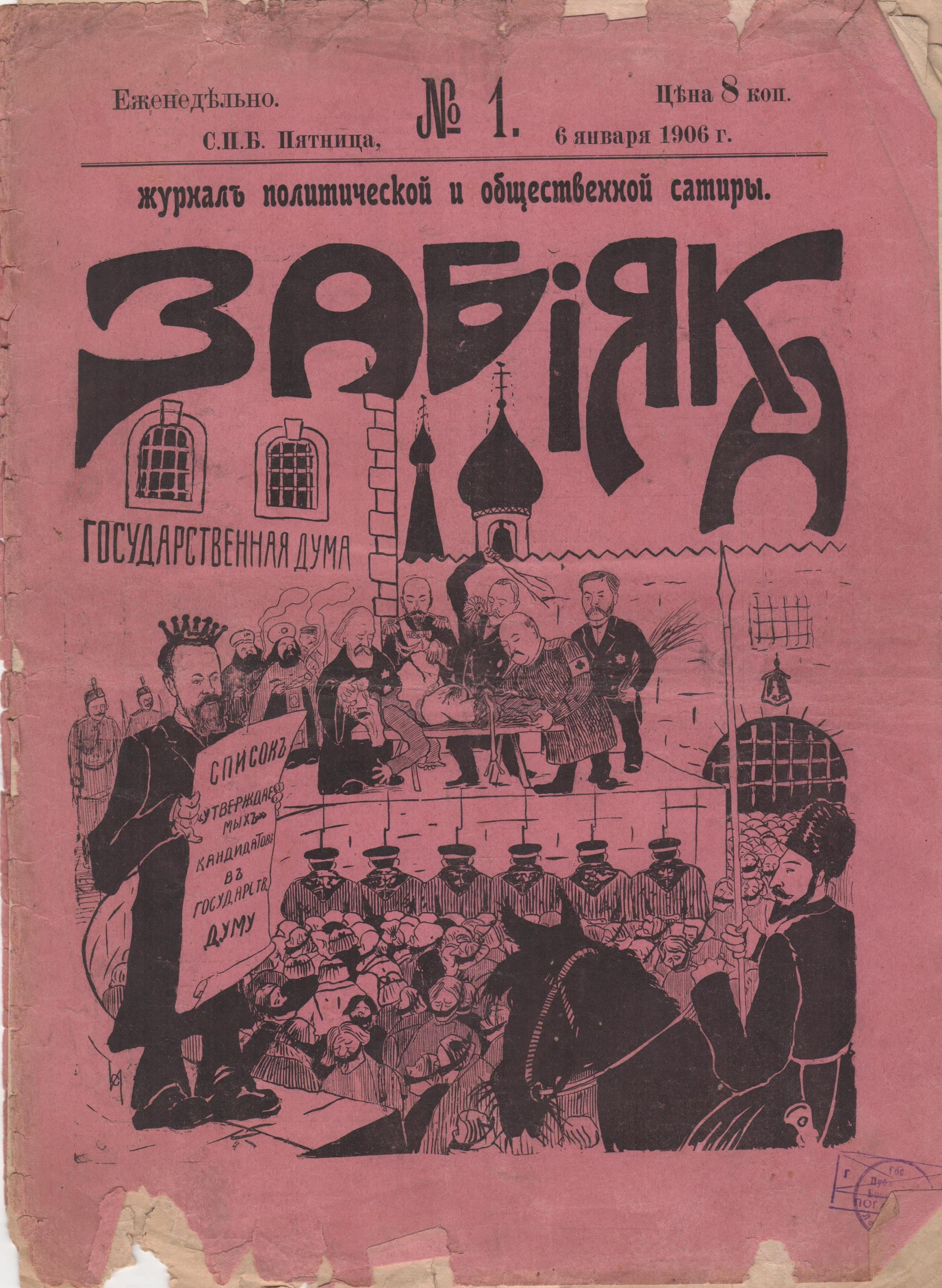 """Журнал """"Забіяка"""". 1906. № 1 (січень)"""
