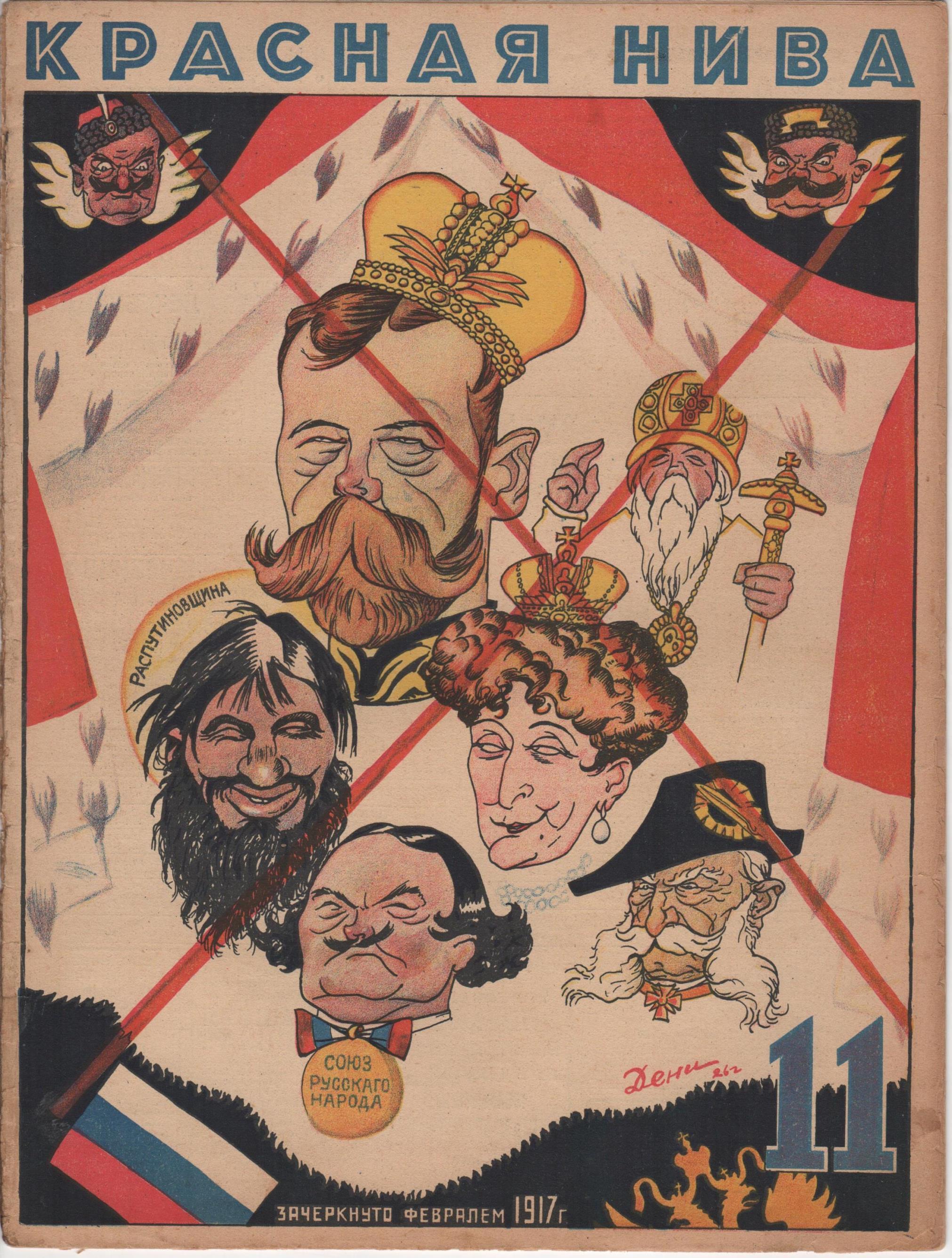 "Журнал ""Красная нива"". 1927. № 11 (березень)"