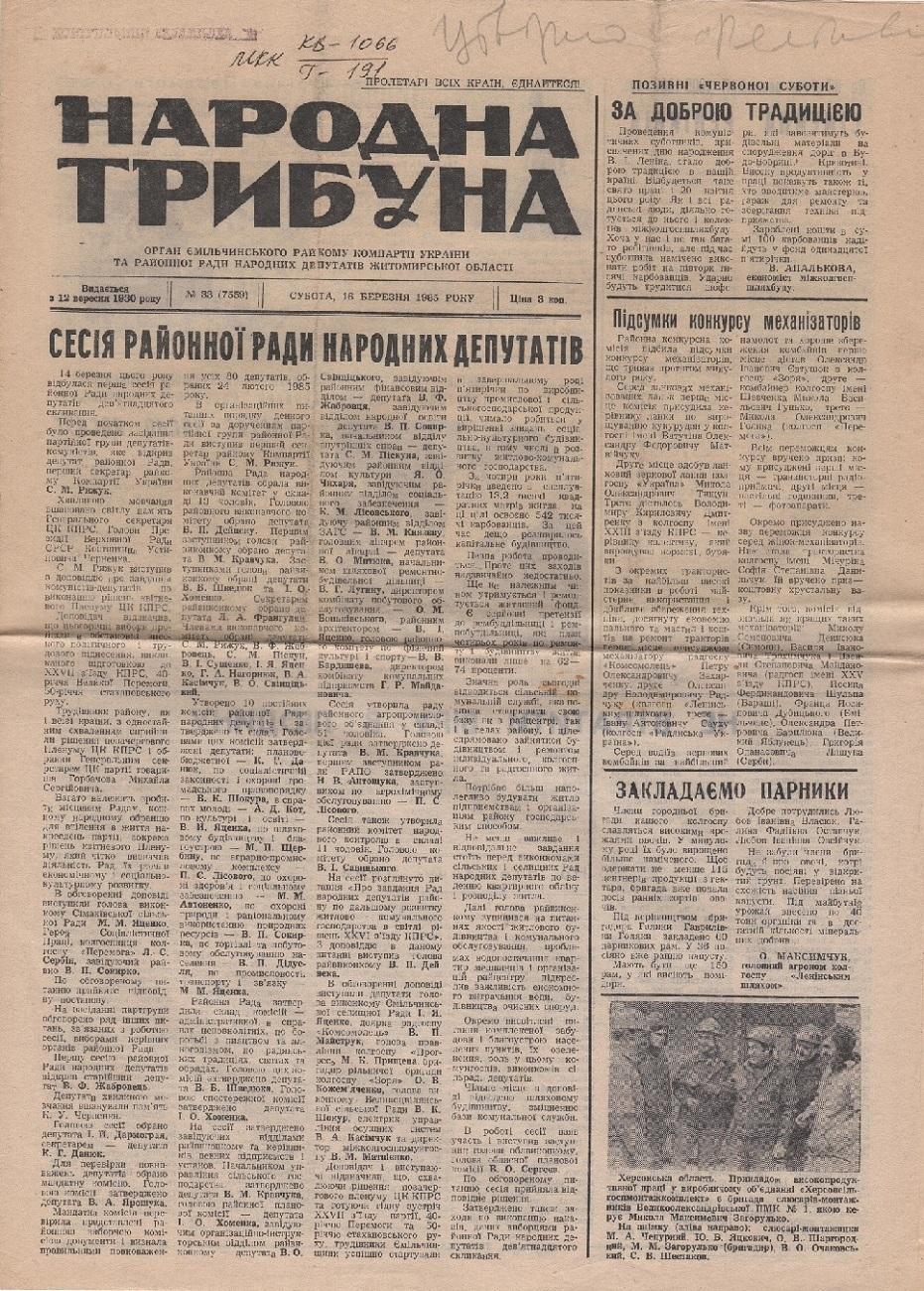 "Газети. Газета Народна трибуна"" субота, 16 березня 1985 р. № 33 (7559)"