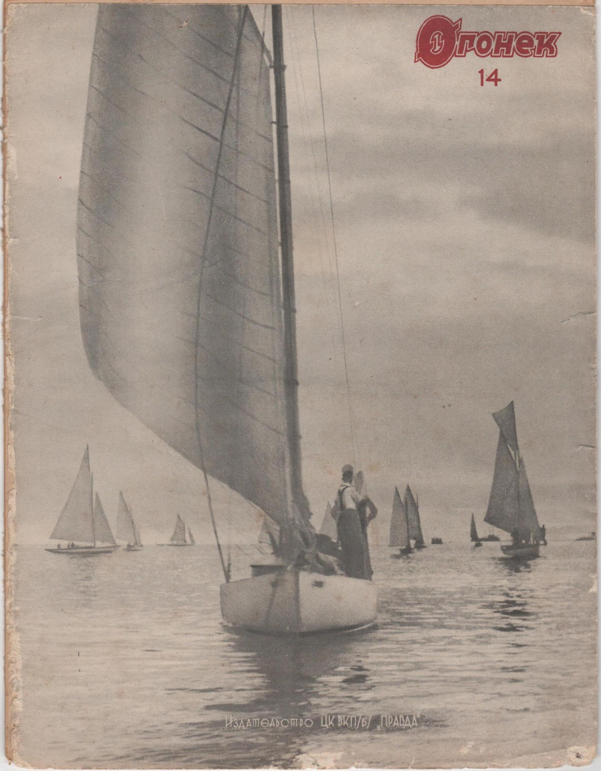 "Журнал ""Огонек"". 1938. № 14 (травень)"