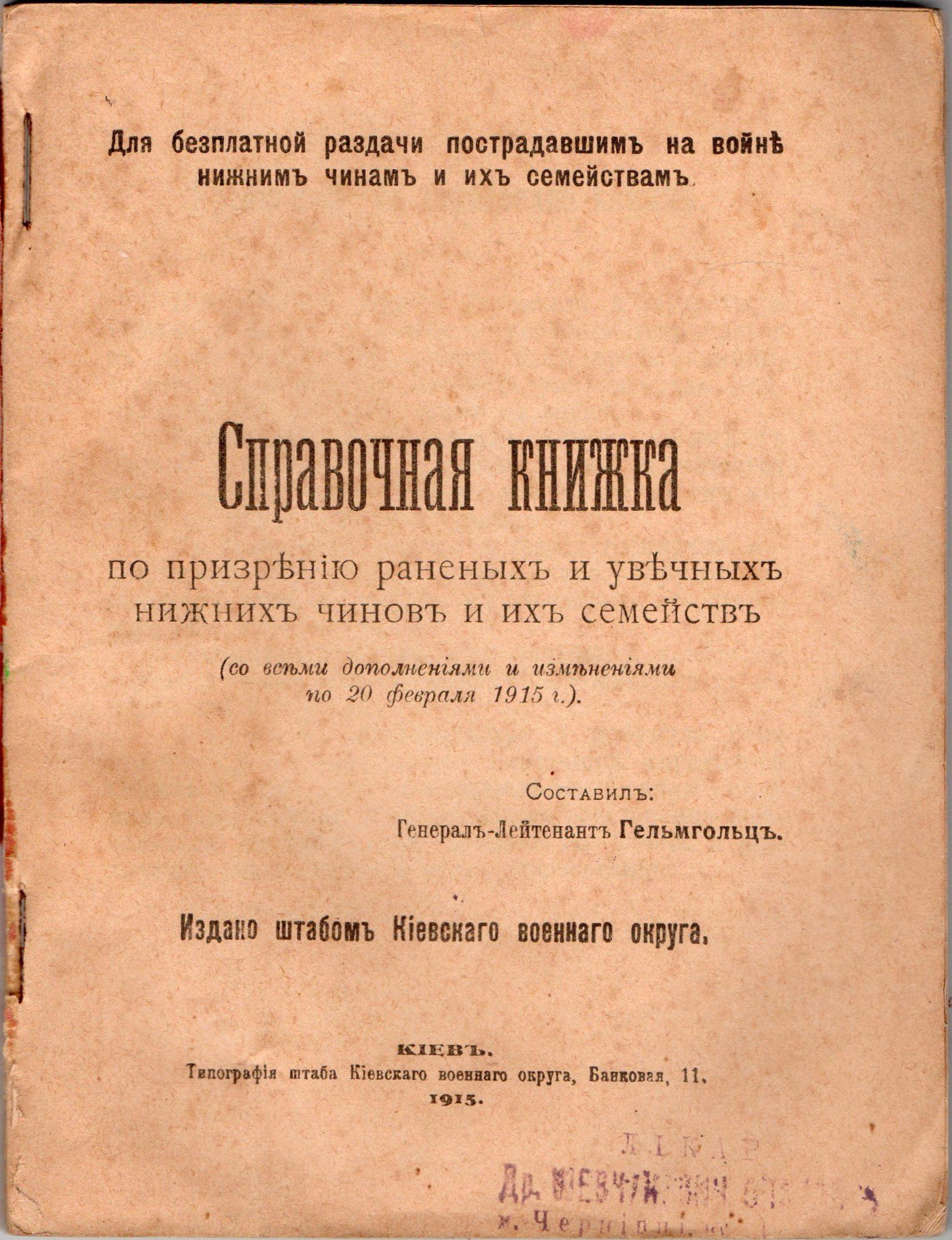 """Книга """"Справочная книжка по призрѢнію раненыхъ и увѢчныхъ нижнихъ чиновъ и ихъ семействъ"""""""