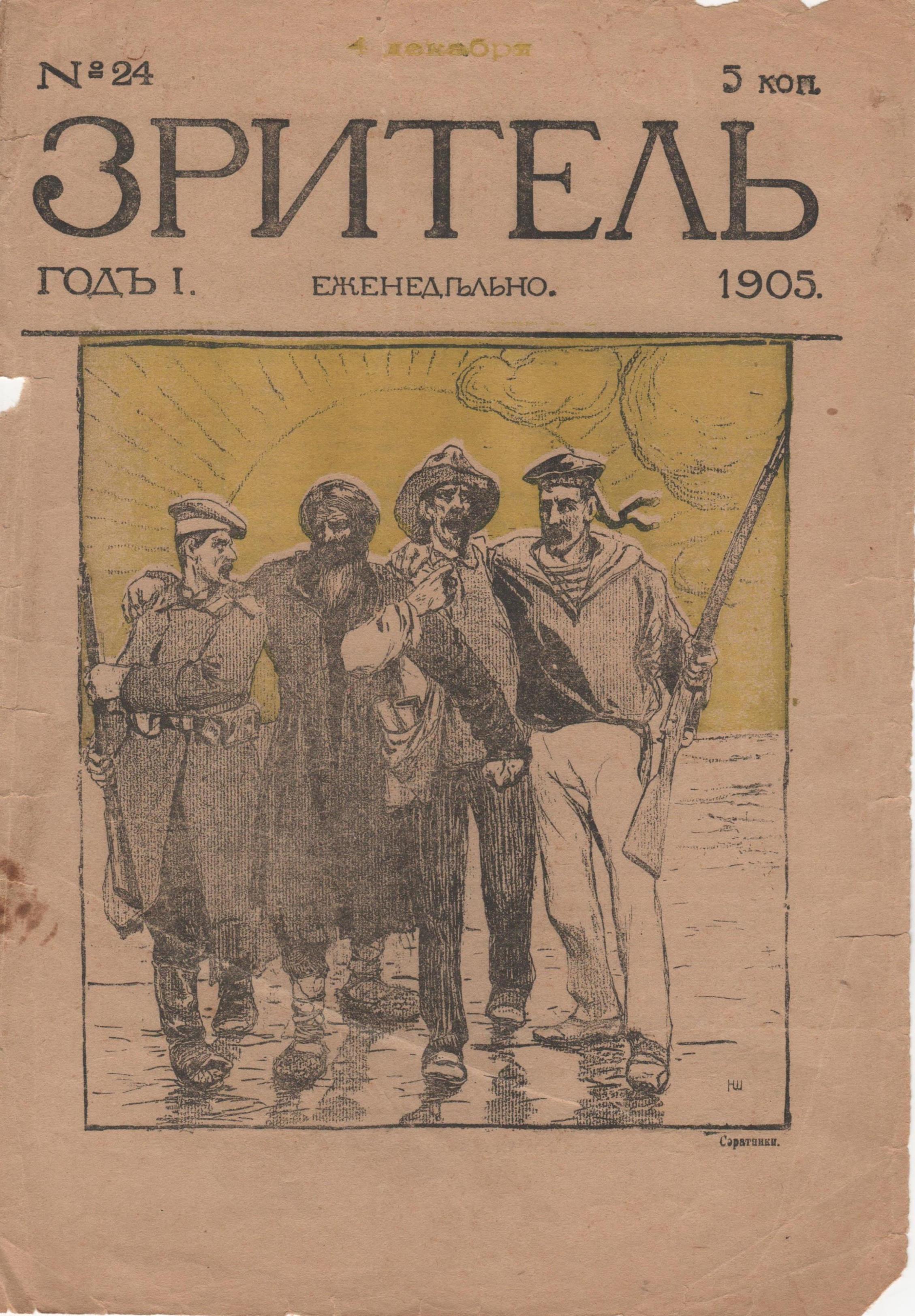 """Фрагмент журналу """"Зритель"""". 1905. № 24 (грудень)"""