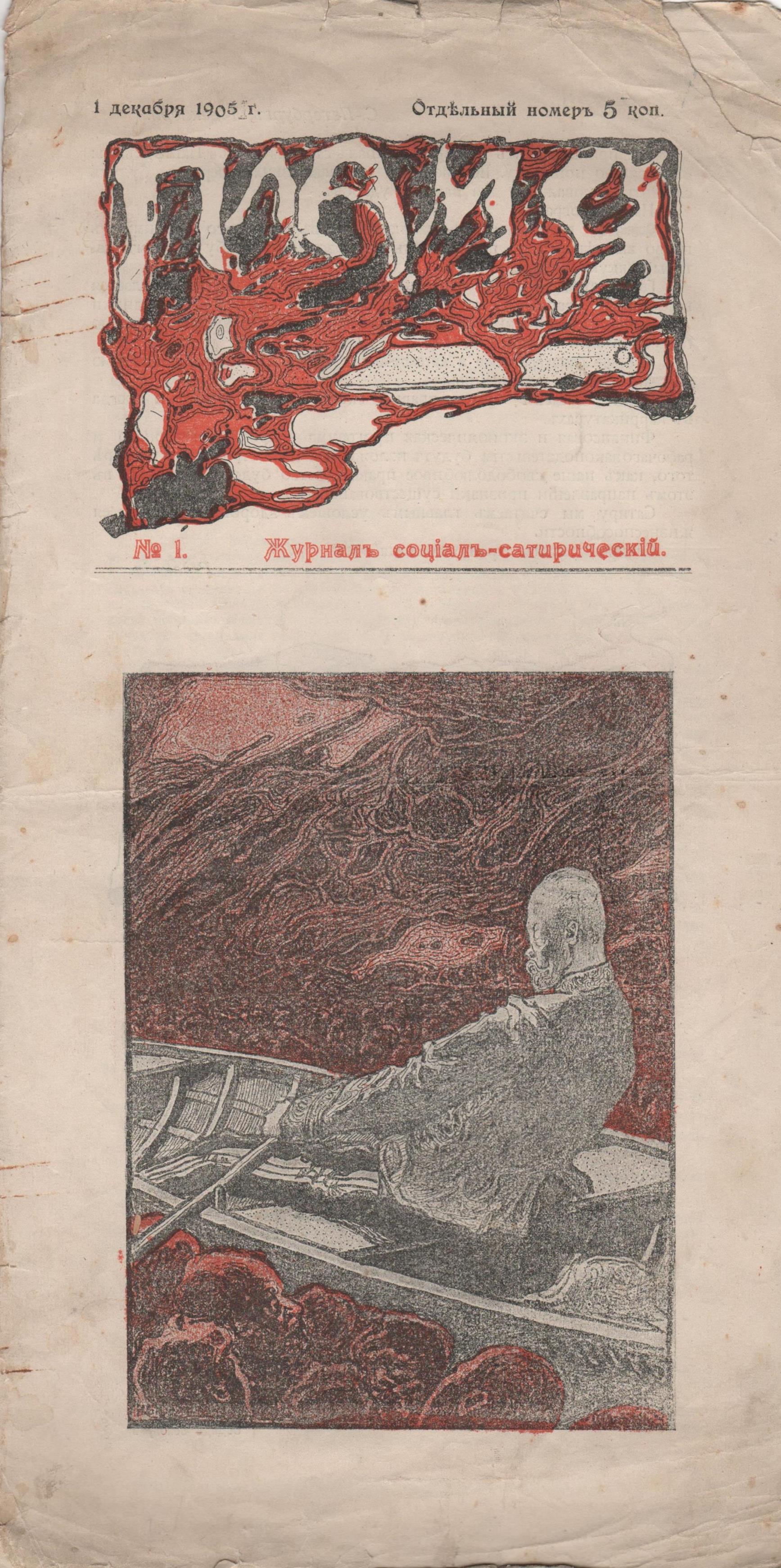 """Журнал """"Пламя"""". 1905. № 1 (грудень)"""
