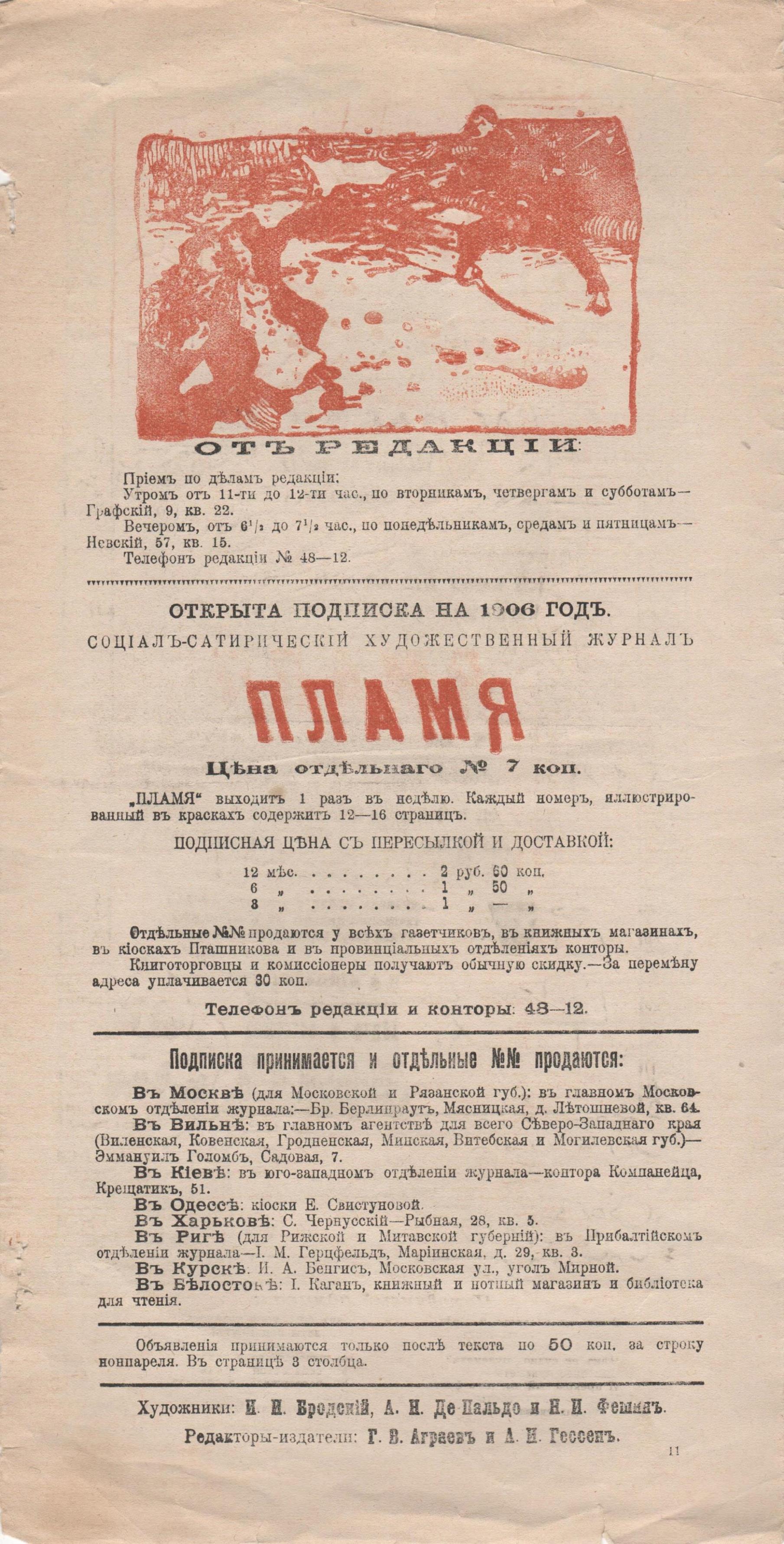 """Журнал """"Пламя"""". 1905. № 3 (грудень)"""