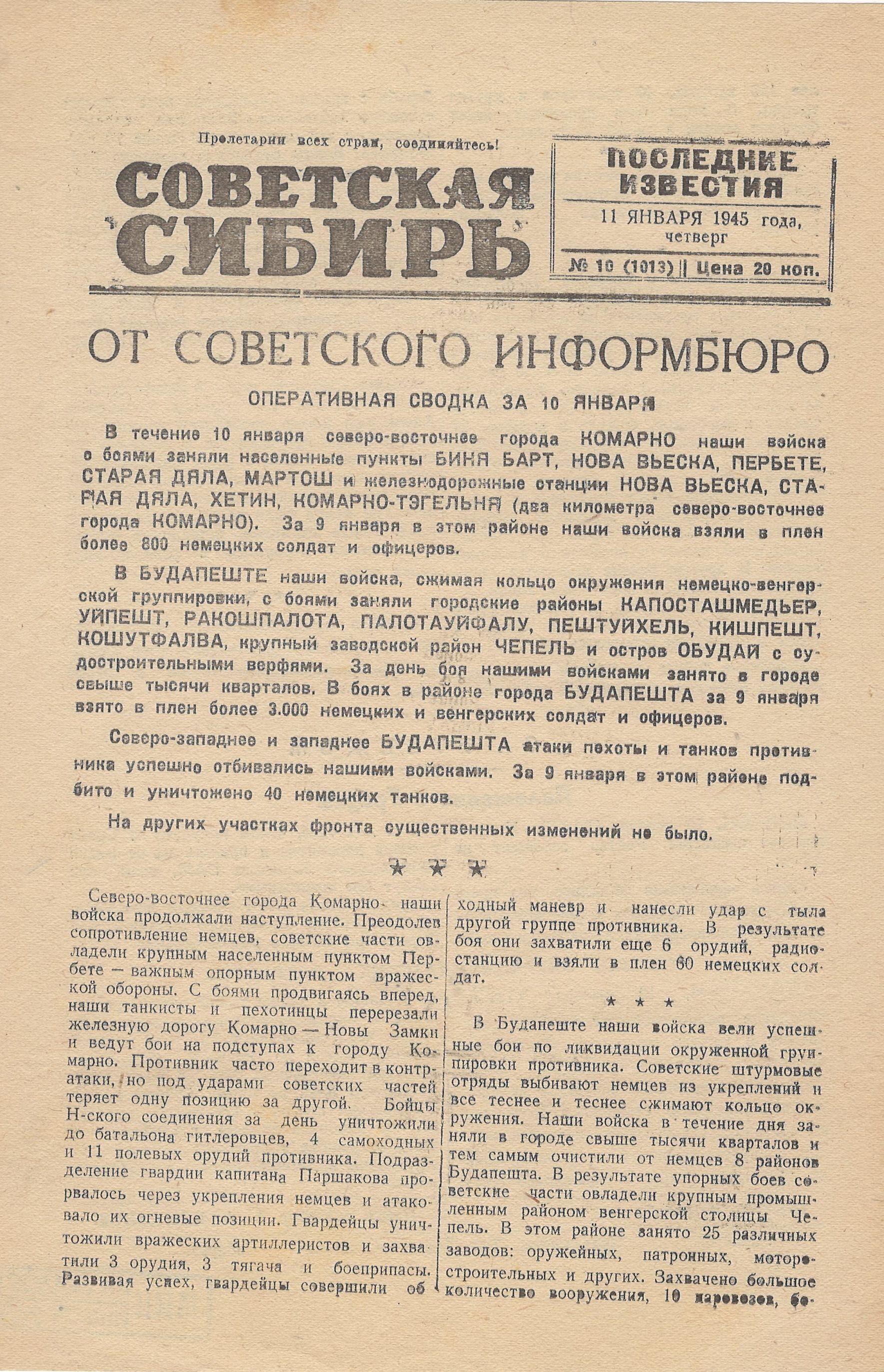 """Газети. Газета """"Советская Сибирь"""" № 10 від  11 січня 1945р."""
