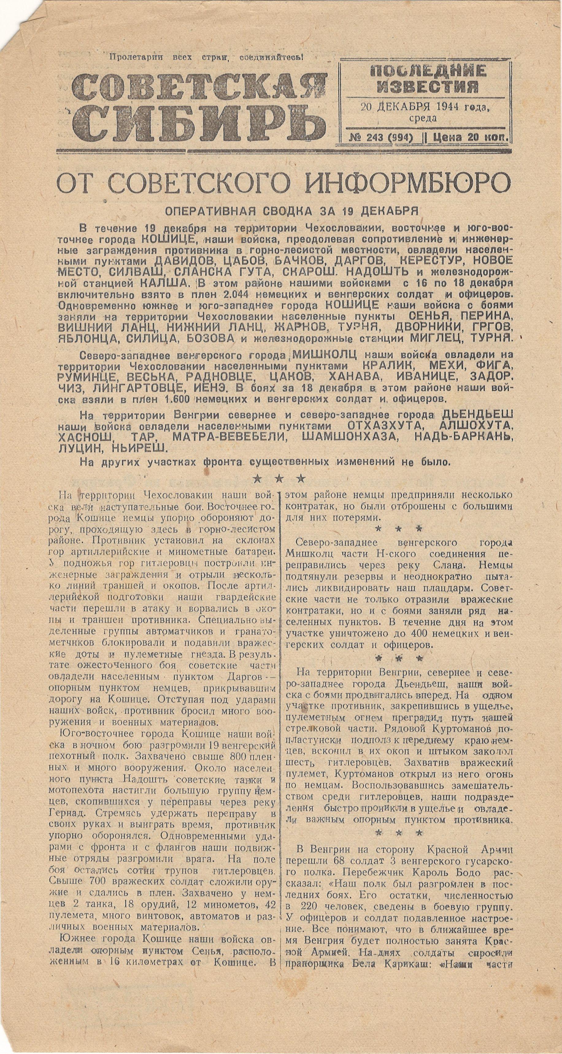 """Газети. Газета """"Советская Сибирь"""" № 243 від  20 грудня 1944р."""