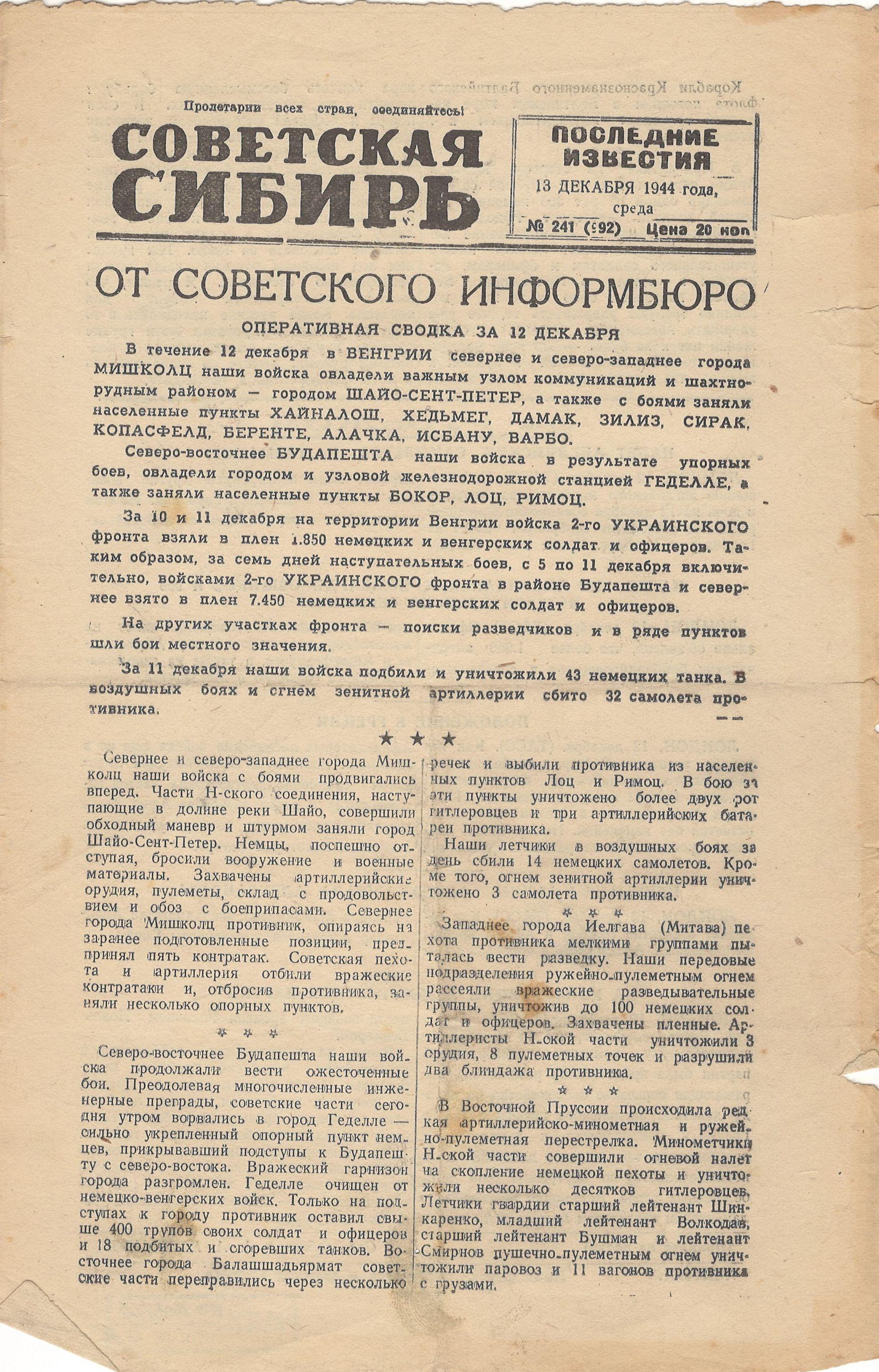 """Газети. Газета """"Советская Сибирь"""" № 241 від  13 грудня 1944р."""