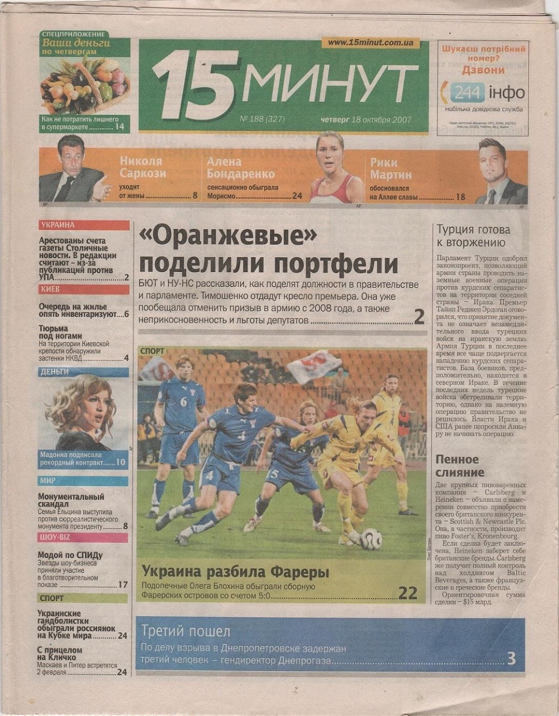 """Газети. Газета """"15 минут"""" № 188 (327), від 18 жовтня, 2007 року"""