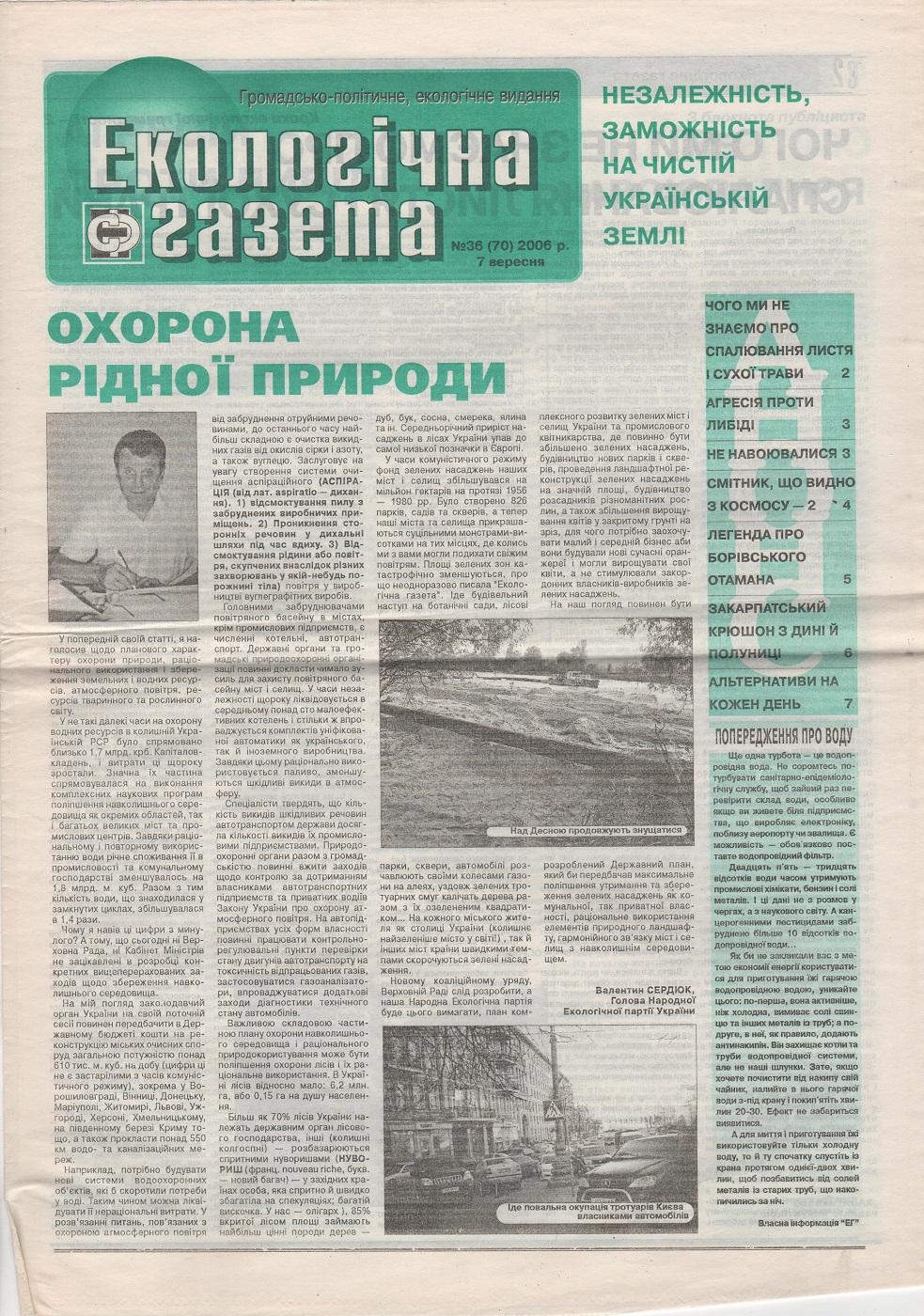 """Газети. Газета """"Екологічна газета"""" № 36 (70), від 7 вересня 2006 року"""