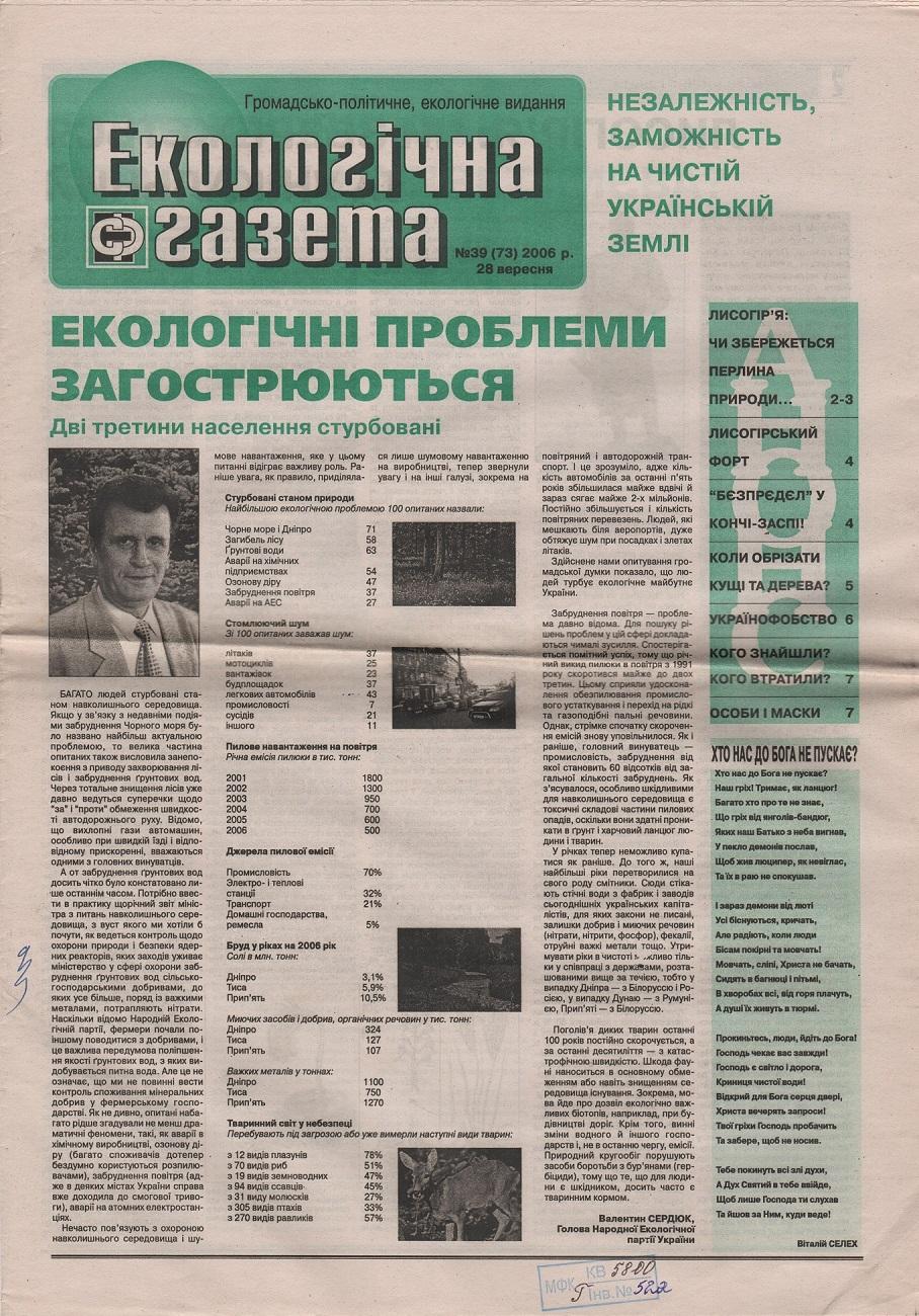 """Газети. Газета """"Екологічна газета"""" № 39 (73), від 28 вересня 2006 року"""