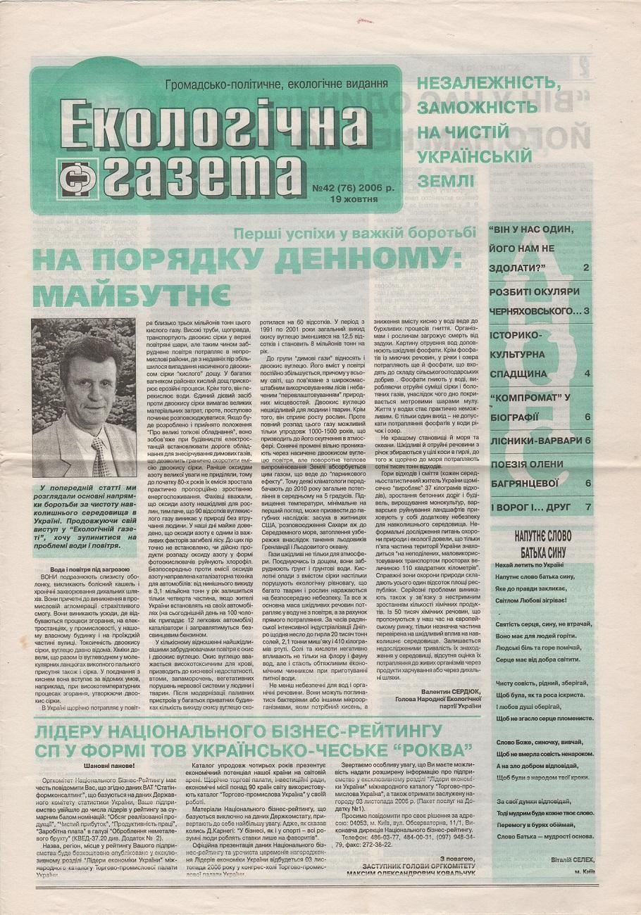 """Газети. Газета """"Екологічна газета"""" № 42 (76), від 19 жовтня 2006 року"""