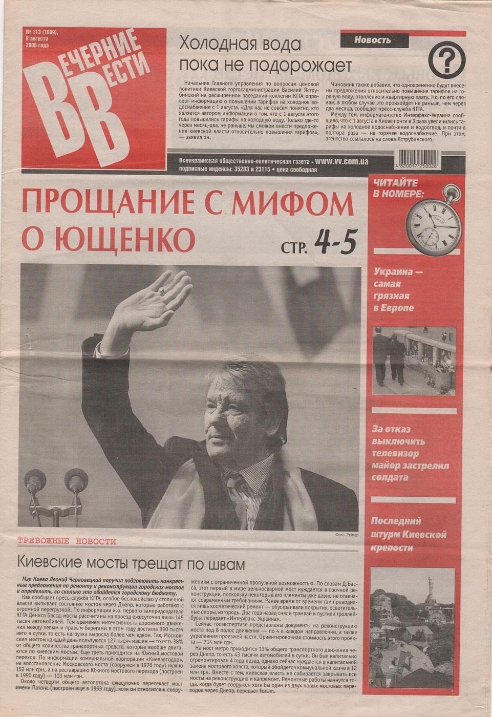 """Газети. Газета """"Вечерние вести"""" № 113 (1609) від 4 серпня 2006 року"""